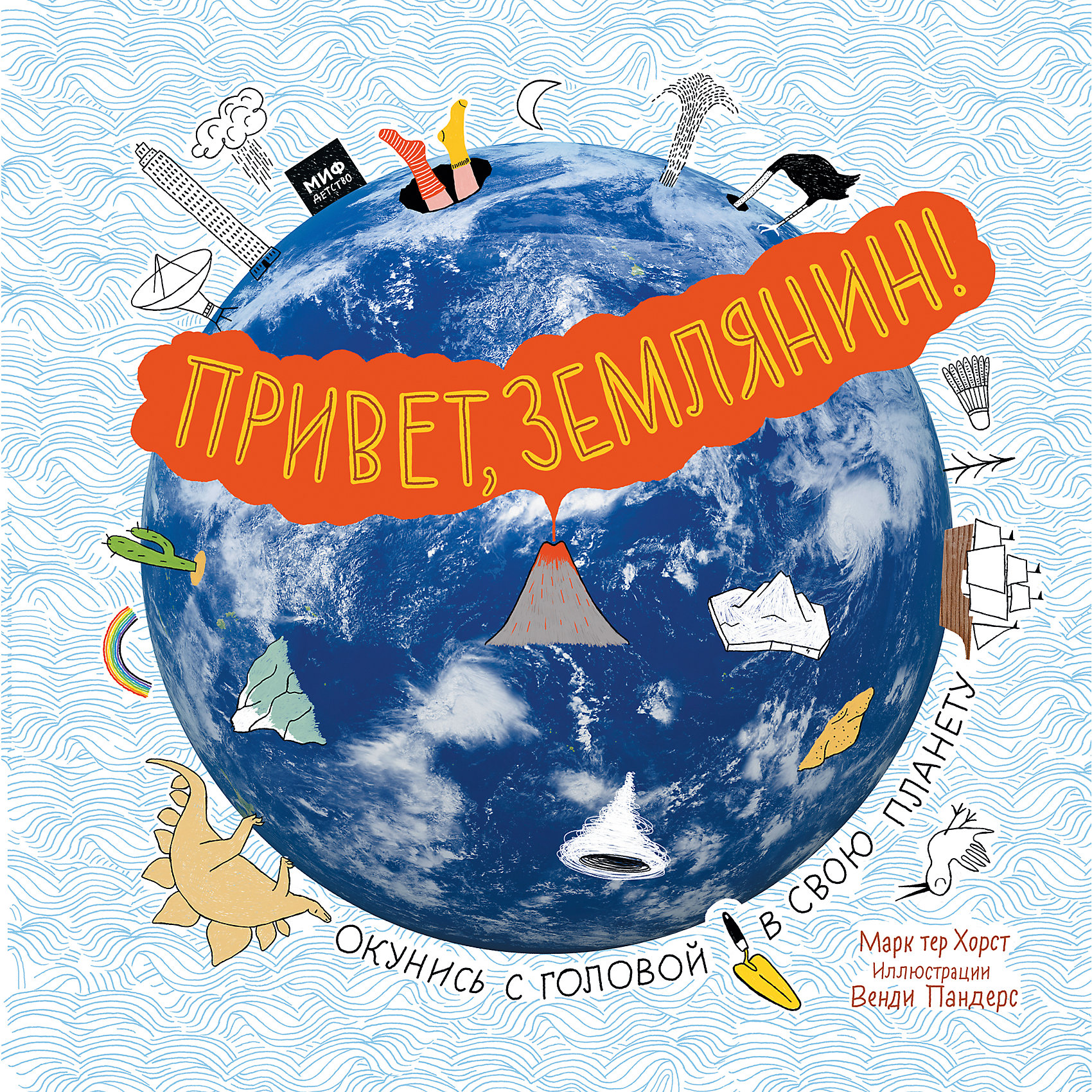 Привет, землянин!Энциклопедии всё обо всём<br>Книга знакомит юного читателя с планетой Земля. В ней рассказывается о месте Земли в Солнечной системе и ее соседях по космосу, о ее внутреннем строении и о том, как образуются горы, о вулканах и землетрясениях, о климате и природных зонах, о населении Земли – о нас землянах.<br><br>Ширина мм: 245<br>Глубина мм: 245<br>Высота мм: 80<br>Вес г: 435<br>Возраст от месяцев: 96<br>Возраст до месяцев: 168<br>Пол: Унисекс<br>Возраст: Детский<br>SKU: 5535154