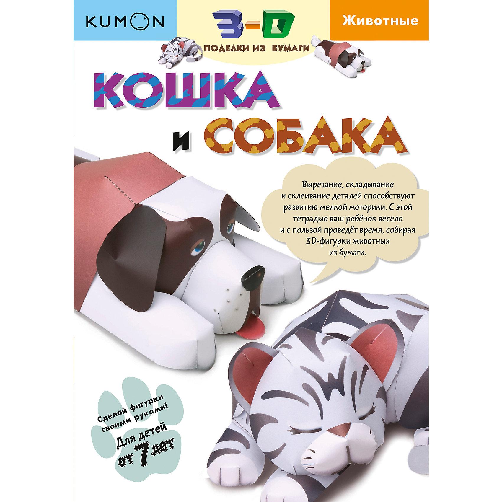 3D поделки из бумаги: Кошка и собака, KumonРисование<br>Вместе с тетрадью «Кошка и собака» ваш ребёнок будет развивать мелкую моторику и пространственное мышление, собирая из бумаги фигурки этих животных.<br><br>Ширина мм: 297<br>Глубина мм: 210<br>Высота мм: 50<br>Вес г: 240<br>Возраст от месяцев: 84<br>Возраст до месяцев: 168<br>Пол: Унисекс<br>Возраст: Детский<br>SKU: 5535166