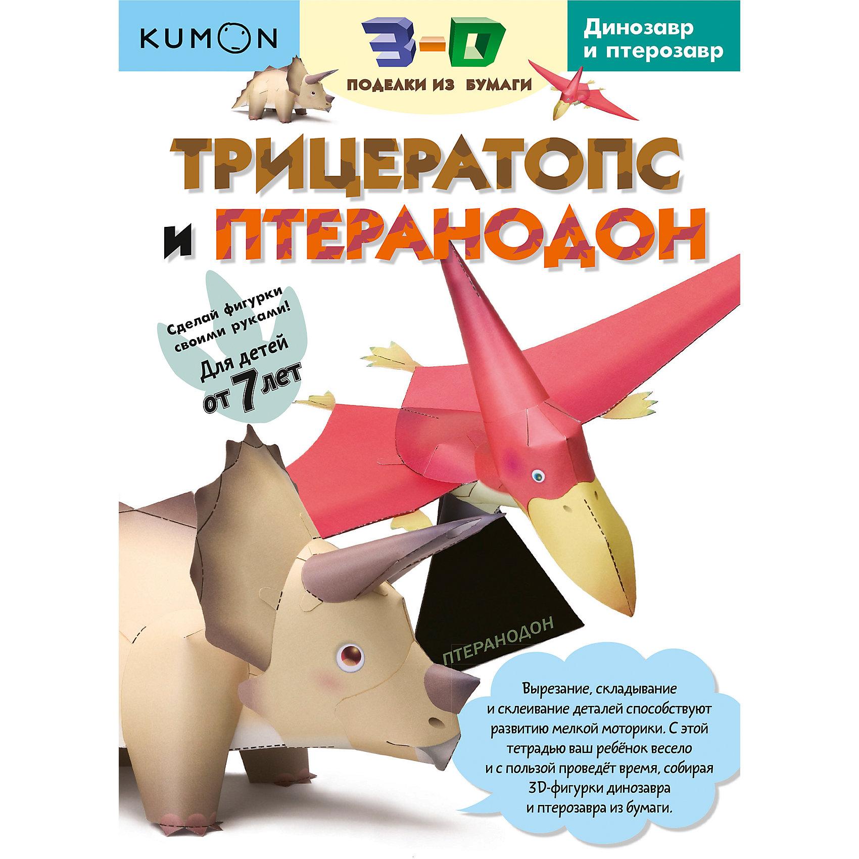 3D поделки из бумаги: Трицератопс и птеранодон, KumonРисование<br>Вместе с тетрадью «Трицератопс и птеранодон» ваш ребёнок будет развивать мелкую моторику и пространственное мышление, собирая из бумаги фигурки этих животных.<br><br>Ширина мм: 297<br>Глубина мм: 210<br>Высота мм: 50<br>Вес г: 236<br>Возраст от месяцев: 84<br>Возраст до месяцев: 168<br>Пол: Унисекс<br>Возраст: Детский<br>SKU: 5535167