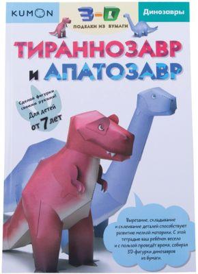 Манн, Иванов и Фербер 3D поделки из бумаги: Тираннозавр и апатозавр, Kumon фото-1