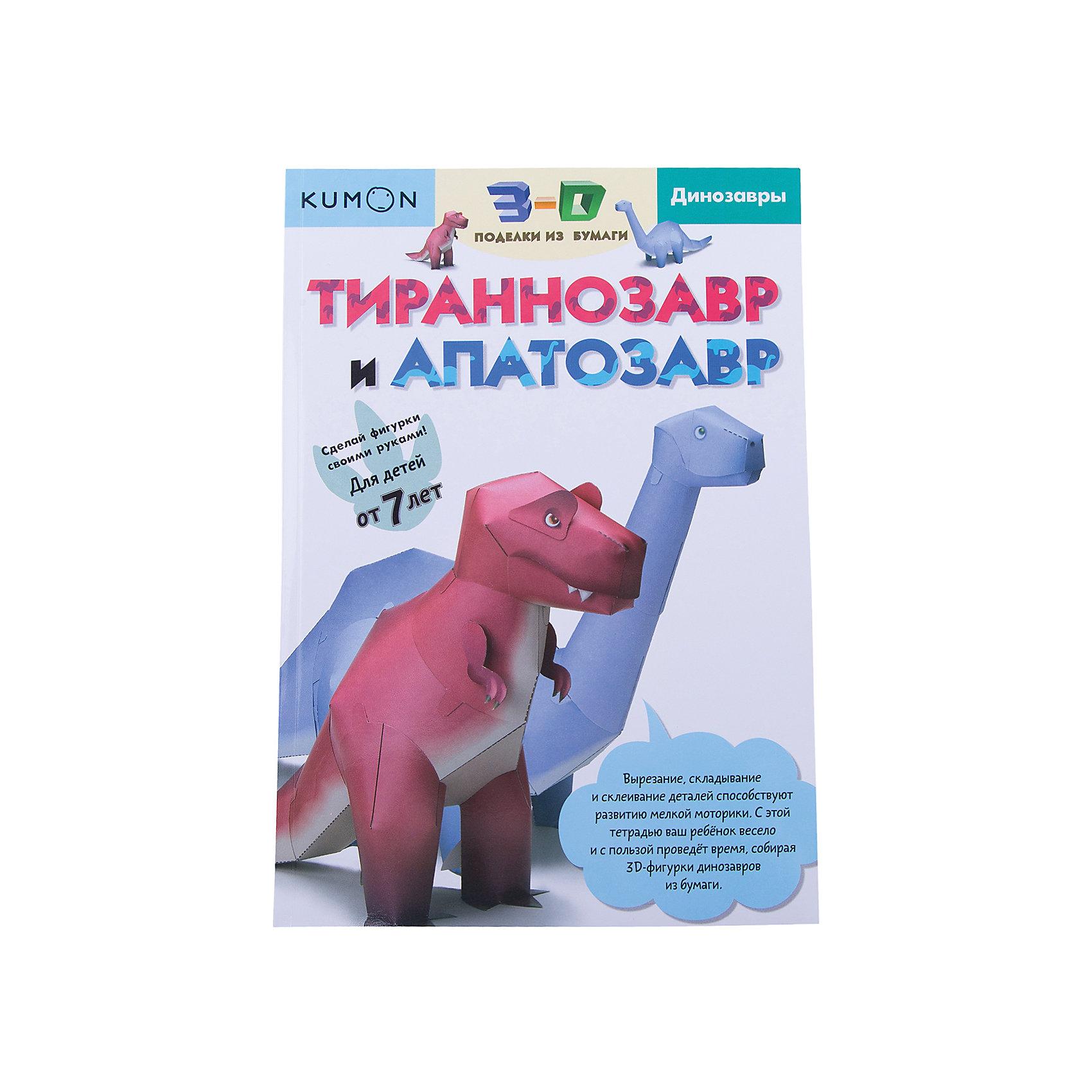 Тетрадь 3D поделки из бумаги: Тираннозавр и апатозаврКниги для развития творческих навыков<br>Вместе с тетрадью «Тираннозавр и апатозавр» ваш ребёнок будет развивать мелкую моторику и пространственное мышление, собирая из бумаги фигурки этих животных.<br><br>Ширина мм: 297<br>Глубина мм: 210<br>Высота мм: 50<br>Вес г: 240<br>Возраст от месяцев: 84<br>Возраст до месяцев: 168<br>Пол: Унисекс<br>Возраст: Детский<br>SKU: 5535168