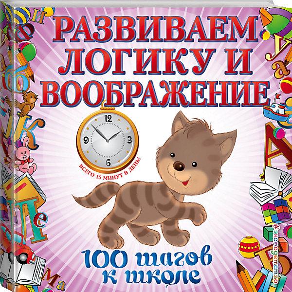 Развиваем логику и воображениеКниги для развития мышления<br>Характеристики товара: <br><br>• ISBN: 9785699554096<br>• возраст от: 4 лет<br>• бумага: офсетная<br>• серия: 100 шагов к школе<br>• формат: 90x90/16<br>• обложка: мягкая<br>• иллюстрации: цветные<br>• серия: 100 шагов к школе<br>• издательство: Эксмо<br>• автор: Лелеко Анна Александровна, Квартник Татьяна Александровна<br>• художник: Кузьменко А., Соболев А., Кридченко Н.<br>• количество страниц: 48<br>• размеры: 21x21 см<br><br>Издание «Развиваем логику и воображение» поможет детям в игровой форме развить логическое мышление, воображение, внимание и память.<br><br>Книга состоит из десяти занятий, каждое из которых занимает около 20 минут. Для родителей и педагогов.<br><br>Книгу «Развиваем логику и воображение» можно купить в нашем интернет-магазине.<br><br>Ширина мм: 210<br>Глубина мм: 210<br>Высота мм: 30<br>Вес г: 70<br>Возраст от месяцев: 48<br>Возраст до месяцев: 168<br>Пол: Унисекс<br>Возраст: Детский<br>SKU: 5535193