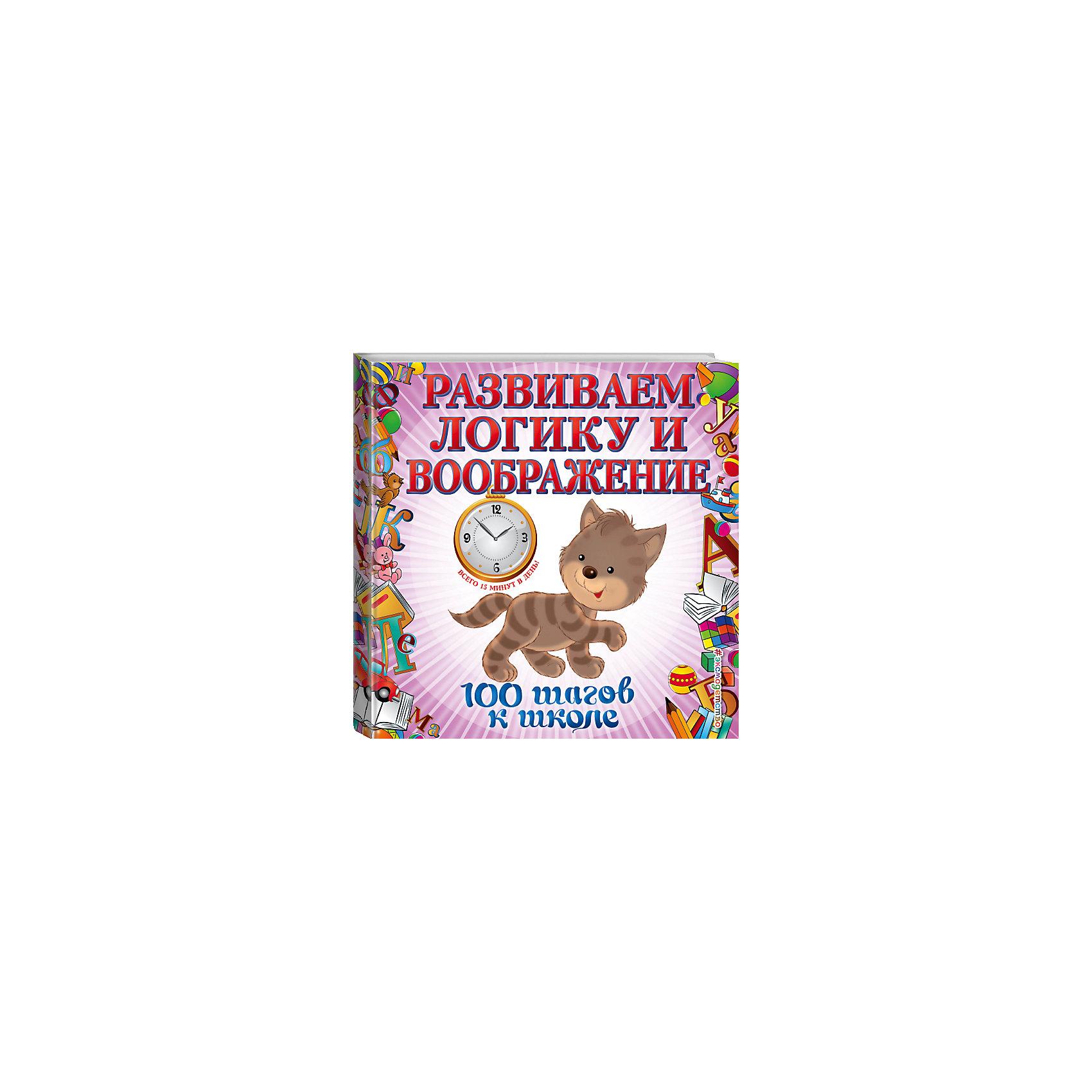 Книга Развиваем логику и воображениеТесты и задания<br>Книга рассчитана на детей 4–6 лет и включает в себя 10 занятий по 15-20 минут каждое  Красочные иллюстрации и постепенно усложняющиеся игровые заданиями призваны помочь ребенку развить логическое мышление, воображение, внимание и память. В книге рассматриваются темы, которые помогут подготовить ребенка к поступлению в школу и в дальнейшем эффективно осваивать школьную программу. Это предотвратит многие трудности, возникающие при обучении.<br>   Пособие может быть использовано, как в детских дошкольных учреждениях, так и при индивидуальных занятиях и поможет взрослым подготовить детей к школе.<br><br>Ширина мм: 210<br>Глубина мм: 210<br>Высота мм: 30<br>Вес г: 70<br>Возраст от месяцев: 48<br>Возраст до месяцев: 168<br>Пол: Унисекс<br>Возраст: Детский<br>SKU: 5535193