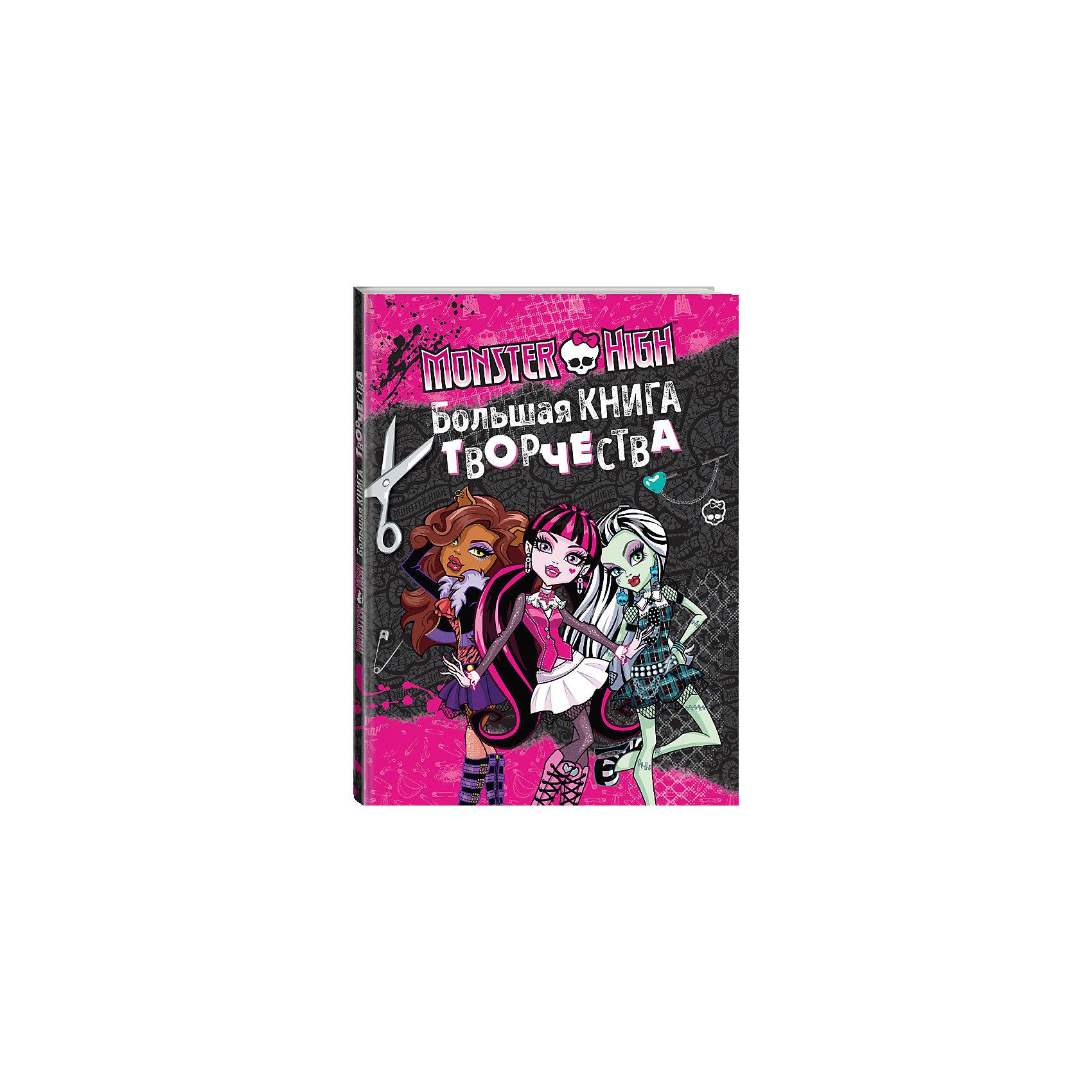 Большая книга творчества, Monster HighЭксмо<br>Любимые герои Monster High снова с нами! На этот раз в творческих заданиях для рисования, креативных модных решениях, сногсшибательных поделках и убийственно простых рецептах любимых блюд! Все для девочки, которая хочет и может творить во всех сферах – от кулинарии до плетения из резиночек, и от рисования до изготовления простых, но очень эффектных сумочек, пеналов и косметичек.<br><br>Ширина мм: 280<br>Глубина мм: 210<br>Высота мм: 100<br>Вес г: 517<br>Возраст от месяцев: 72<br>Возраст до месяцев: 168<br>Пол: Унисекс<br>Возраст: Детский<br>SKU: 5535198