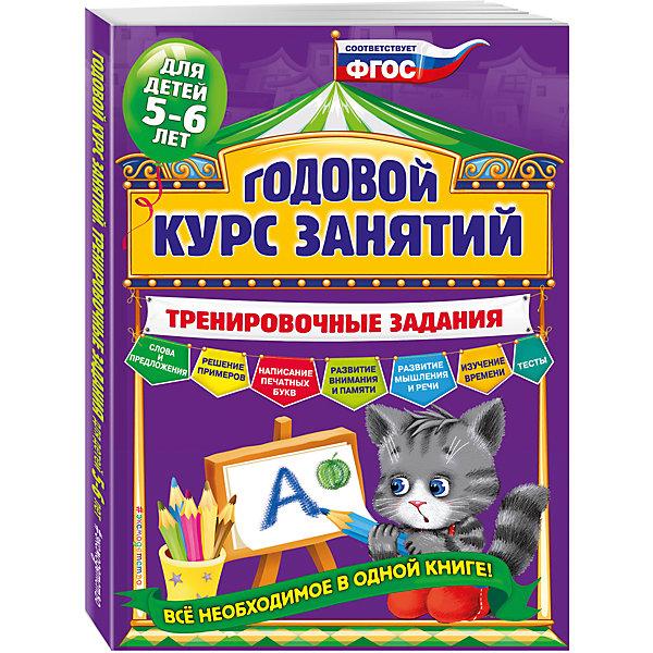 Купить Тренировочные задания для детей 5-6 лет, Эксмо, Россия, Унисекс