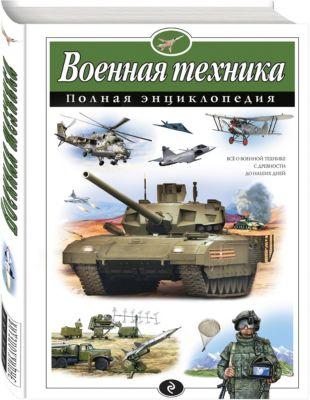 Эксмо Энциклопедия Военная техника