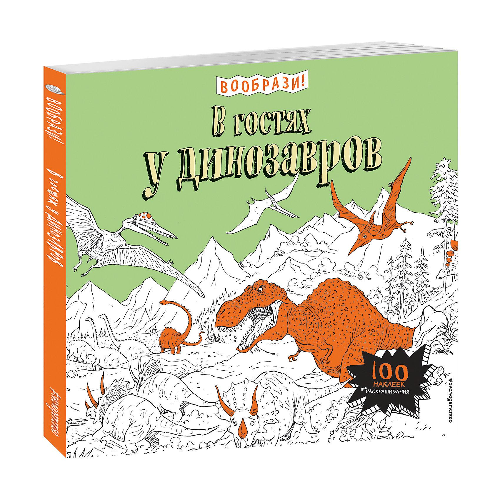 В гостях у динозавров + наклейки для раскрашиванияКниги для развития творческих навыков<br>Мечтаешь совершить путешествие во времени? Не боишься встретиться лицом к лицу с динозаврами, в древности населявшими нашу планету? Доставай ручки, фломастеры, карандаши – масса удивительных открытий ждёт тебя на страницах этого альбома. Добро пожаловать в доисторический мир!<br><br>Ширина мм: 260<br>Глубина мм: 260<br>Высота мм: 50<br>Вес г: 312<br>Возраст от месяцев: 36<br>Возраст до месяцев: 168<br>Пол: Унисекс<br>Возраст: Детский<br>SKU: 5535220