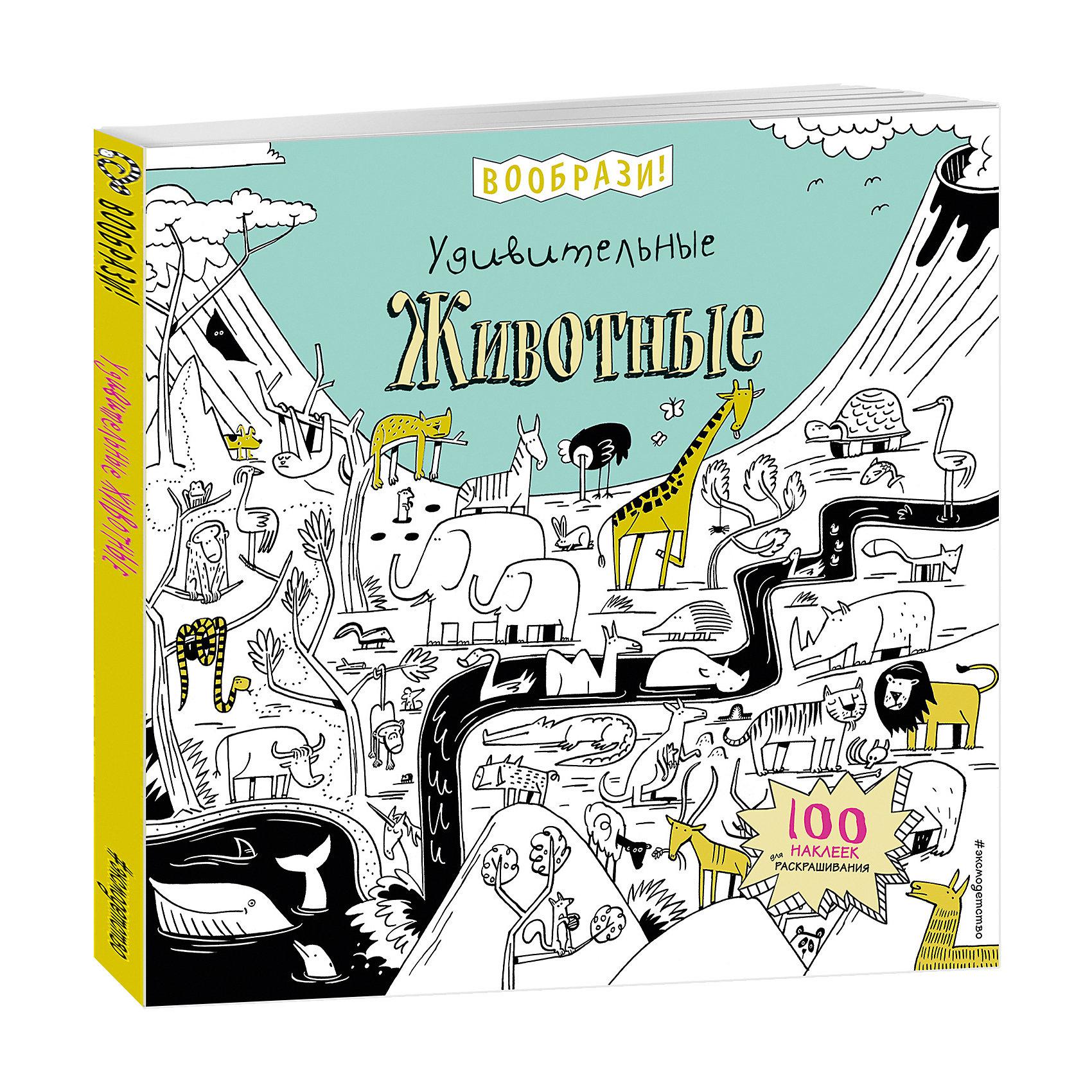 Удивительные животные + наклейки для раскрашиванияЭксмо<br>Характеристики товара: <br><br>• ISBN: 9785699877355<br>• возраст от: 3 лет<br>• формат: 84x108/12<br>• бумага: офсет<br>• обложка: мягкая<br>• серия: Вообрази!<br>• издательство: Эксмо<br>• иллюстрации: черно-белые<br>• автор: Волченко Юлия<br>• количество страниц: 64<br>• размеры: 26x26 см<br><br>Издание «Удивительные животные + наклейки для раскрашивания» поможет детям узнать больше о животных и местах их обитания. Это - книга-игра с наклейками.<br><br>Очень красивые иллюстрации, доступный язык, интересные факты и рассказы помогут ребенку узнать много нового, а также подстегнуть тягу к знаниям.<br><br>Книгу «Удивительные животные + наклейки для раскрашивания» можно купить в нашем интернет-магазине.<br><br>Ширина мм: 260<br>Глубина мм: 260<br>Высота мм: 80<br>Вес г: 306<br>Возраст от месяцев: 36<br>Возраст до месяцев: 168<br>Пол: Унисекс<br>Возраст: Детский<br>SKU: 5535221