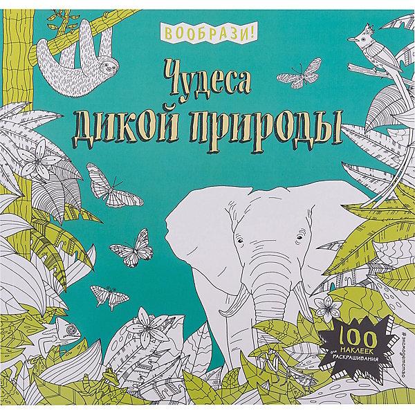 Чудеса дикой природы + наклейки для раскрашиванияКнижки с наклейками<br>Характеристики товара: <br><br>• ISBN: 9785699877393<br>• возраст от: 3 лет<br>• формат: 84x108/12<br>• бумага: офсет<br>• обложка: мягкая<br>• серия: Вообрази!<br>• издательство: Эксмо<br>• иллюстрации: черно-белые<br>• автор: Долгачева Ольга<br>• количество страниц: 64<br>• размеры: 26x26 см<br><br>Издание «Чудеса дикой природы + наклейки для раскрашивания» поможет детям узнать больше о дикой природе. Это - книга-игра с наклейками.<br><br>Очень красивые иллюстрации, доступный язык, интересные факты и рассказы помогут ребенку узнать много нового, а также подстегнуть тягу к знаниям.<br><br>Книгу «Чудеса дикой природы + наклейки для раскрашивания» можно купить в нашем интернет-магазине.<br><br>Ширина мм: 260<br>Глубина мм: 260<br>Высота мм: 60<br>Вес г: 309<br>Возраст от месяцев: 84<br>Возраст до месяцев: 168<br>Пол: Унисекс<br>Возраст: Детский<br>SKU: 5535225