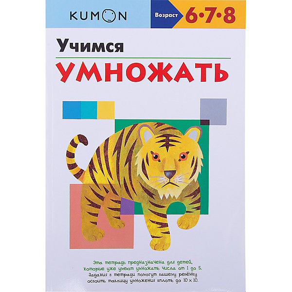 Купить Учимся умножать, Манн, Иванов и Фербер, Россия, Унисекс