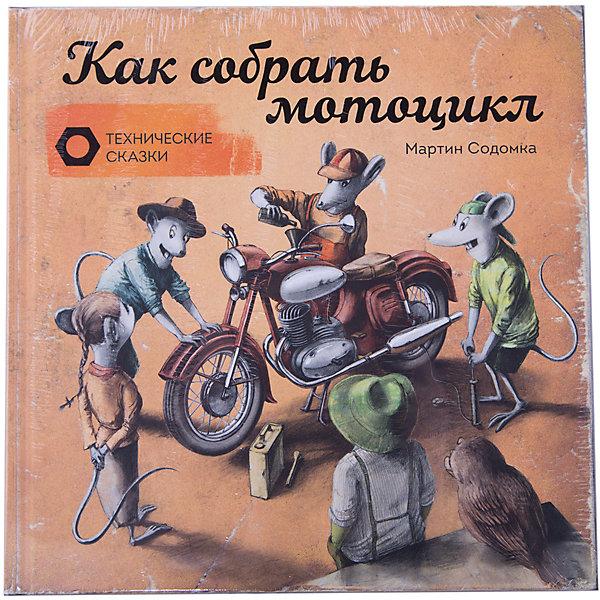 Купить Как собрать мотоцикл, Манн, Иванов и Фербер, Россия, Унисекс