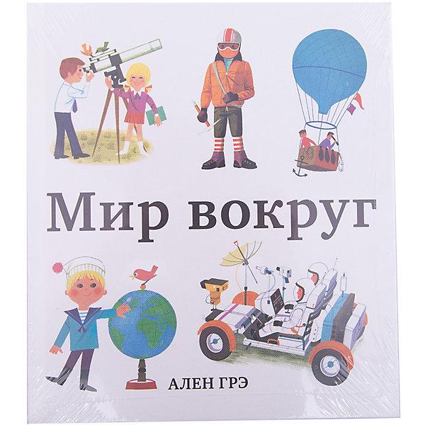 Купить Мир вокруг, Манн, Иванов и Фербер, Россия, Унисекс