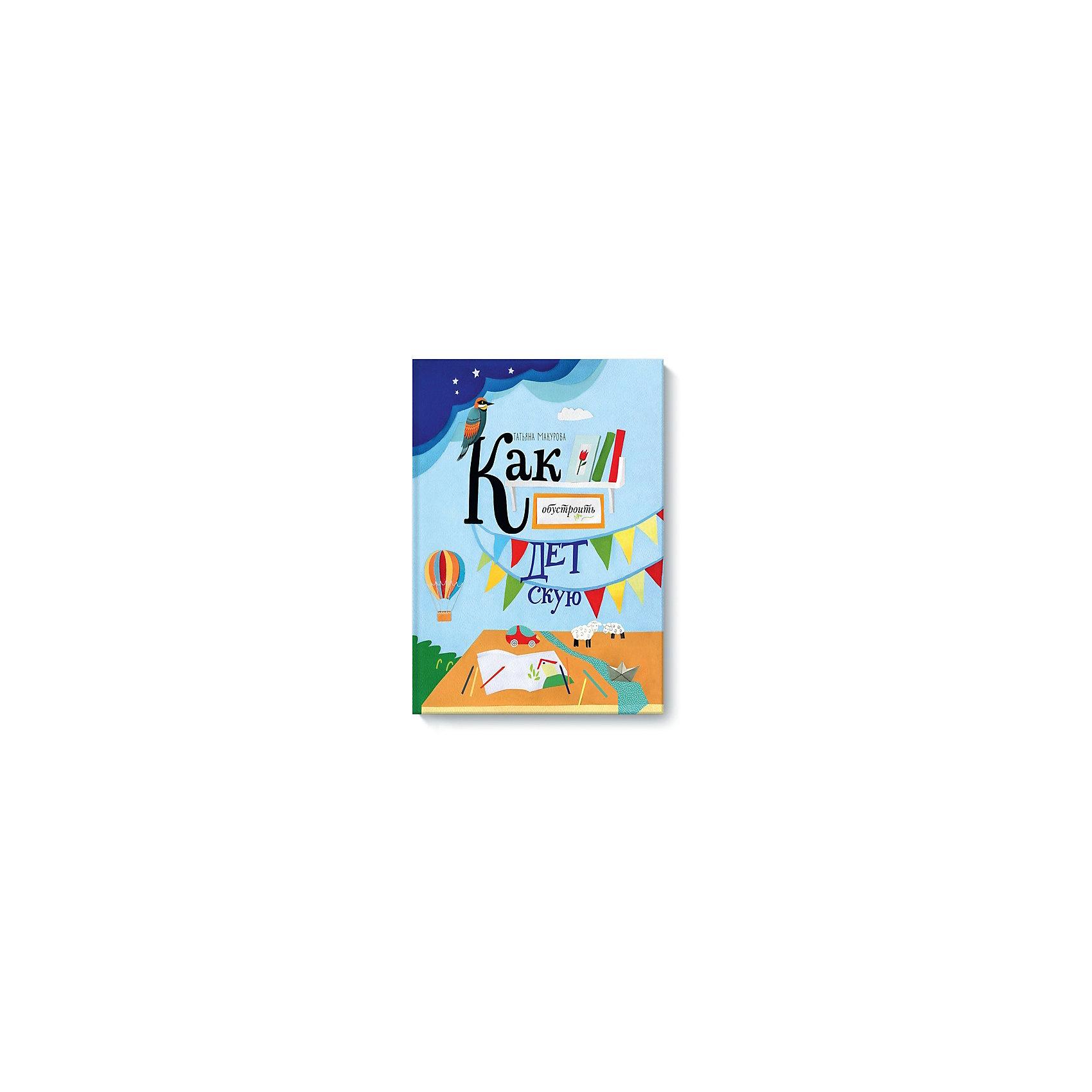 Как обустроить детскуюБеременность, роды<br>Характеристики товара: <br><br>• ISBN: 9785000576649<br>• возраст от: 16 лет<br>• формат: 70x90/16<br>• бумага: мелованная<br>• обложка: мягкая<br>• издательство: Манн, Иванов и Фербер<br>• иллюстрации: цветные<br>• автор: Макурова Татьяна<br>• количество страниц: 196<br>• размеры: 21x17 см<br><br>Издание «Как обустроить детскую» - это книга для родителей, которые хотят обустроить детскую так, чтобы она была красивая и функциональная одновременно.<br><br>В ней можно найти множество идей, как организовать и декорировать это пространство. Причем для большинства мастер-классов будет достаточно ножниц и швейной машинки. <br><br>Книгу «Как обустроить детскую» можно купить в нашем интернет-магазине.<br><br>Ширина мм: 215<br>Глубина мм: 175<br>Высота мм: 150<br>Вес г: 567<br>Возраст от месяцев: 192<br>Возраст до месяцев: 2147483647<br>Пол: Унисекс<br>Возраст: Детский<br>SKU: 5535247