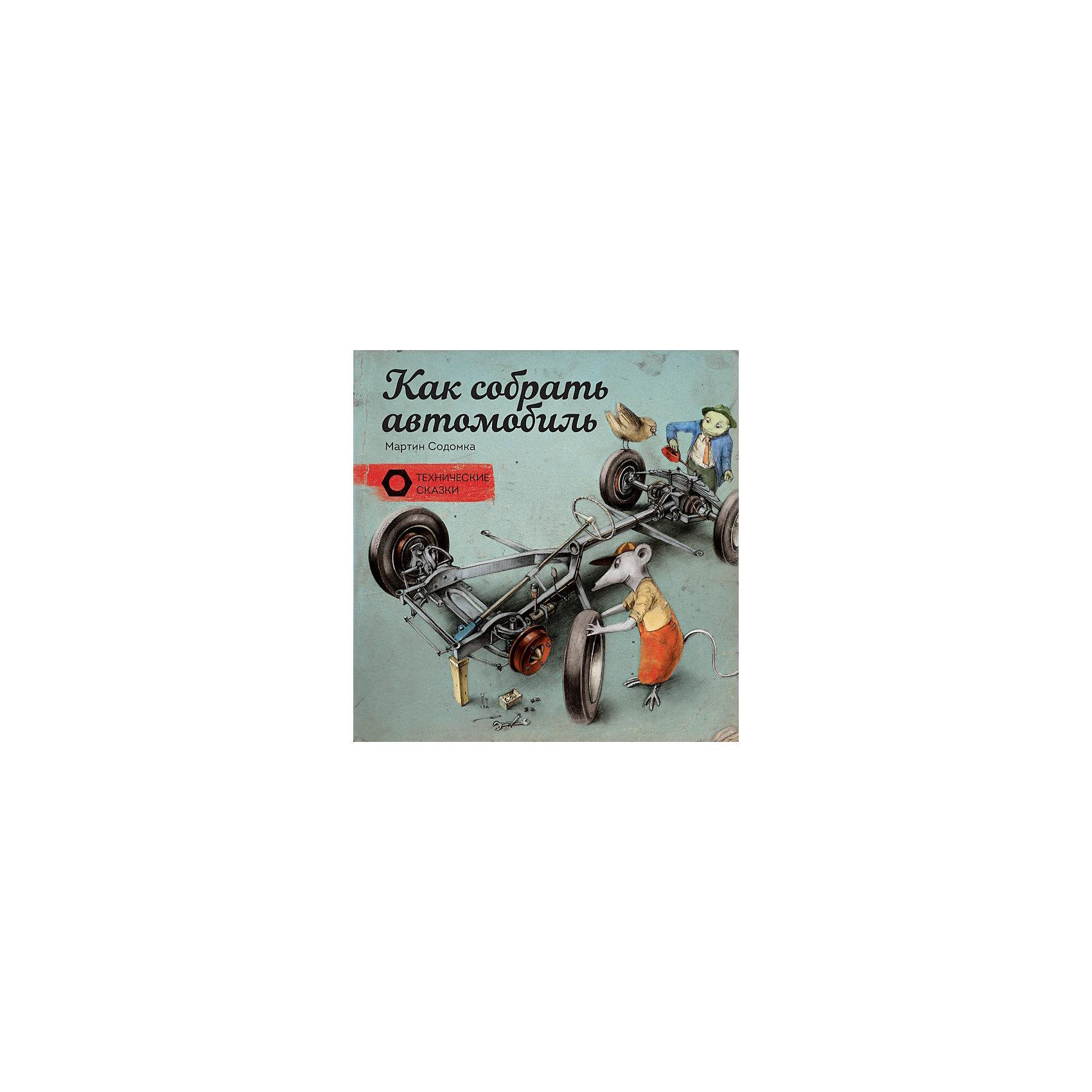 Как собрать автомобильКниги для мальчиков<br>Характеристики товара: <br><br>• ISBN: 9785001005957<br>• возраст от: 5 лет<br>• формат: 70x100/12<br>• бумага: мелованная<br>• обложка: твердая<br>• издательство: Манн, Иванов и Фербер<br>• иллюстрации: цветные<br>• автор: Содомка Мартин<br>• художник: Содомка Мартин<br>• переводчик: Авдеева Анна<br>• количество страниц: 60<br>• размеры: 21x21 см<br><br>Издание «Как собрать автомобиль» - это сказка, в которой главные герои - животные - сталкиваются с определенной задачей. Она поможет детям узнать больше о конструкции и принципе работы автомобиля.<br><br>Яркие картинки, доступный язык, интересные факты и рассказы помогут ребенку узнать много нового, а также подстегнуть тягу к знаниям.<br><br>Книгу «Как собрать автомобиль» можно купить в нашем интернет-магазине.<br><br>Ширина мм: 215<br>Глубина мм: 215<br>Высота мм: 10<br>Вес г: 392<br>Возраст от месяцев: 72<br>Возраст до месяцев: 2147483647<br>Пол: Унисекс<br>Возраст: Детский<br>SKU: 5535253