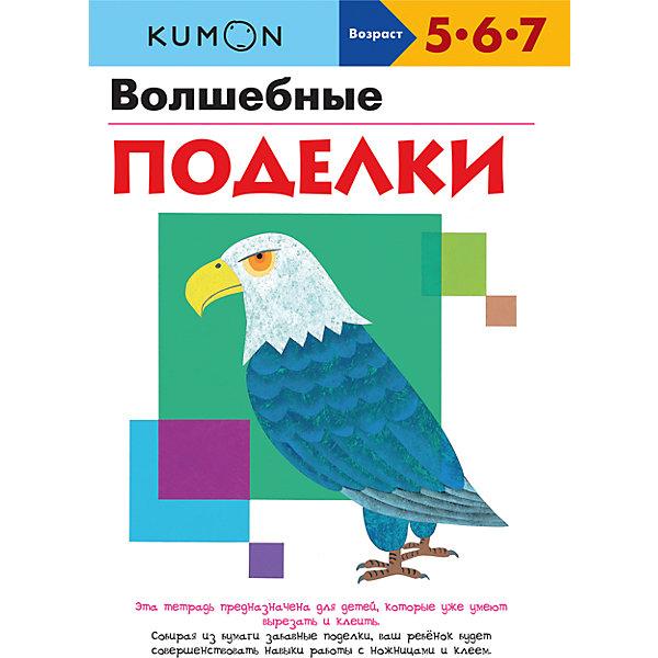 Купить Волшебные поделки, Манн, Иванов и Фербер, Россия, Унисекс