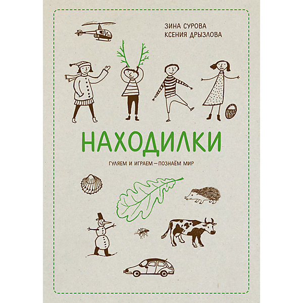 Купить Находилки, Манн, Иванов и Фербер, Россия, Унисекс