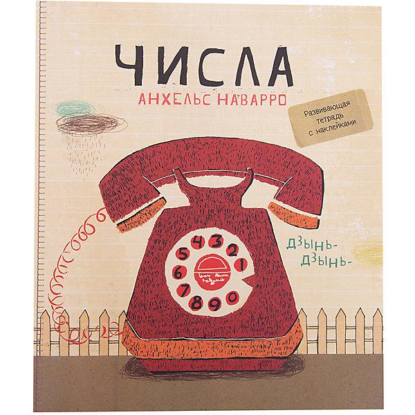 Числа, А. НаварроПособия для обучения счёту<br>Характеристики товара: <br><br>• ISBN: 9785000579879<br>• возраст от: 4 лет<br>• формат: 60x90/8<br>• бумага: офсет<br>• обложка: мягкая<br>• серия: Мои первые тетради<br>• издательство: Манн, Иванов и Фербер<br>• иллюстрации: цветные, черно-белые<br>• автор: Наварро Анхельс<br>• переводчик: Куприянова Елена<br>• художник: Прим Лаура<br>• количество страниц: 32<br>• размеры: 25x22 см<br><br>Издание «Числа» - это развивающая тетрадь, где собрано много игр и всевозможных увлекательных заданий, объединенных общей тематикой. С помощью такой тетради ребенок развивает мышление.<br><br>Выполняя задания, дети осваивают навыки, которые понадобятся для обучения в начальной школе. Для детей от 4 лет. <br><br>Тетрадь «Числа» можно купить в нашем интернет-магазине.<br>Ширина мм: 249; Глубина мм: 214; Высота мм: 20; Вес г: 130; Возраст от месяцев: 60; Возраст до месяцев: 2147483647; Пол: Унисекс; Возраст: Детский; SKU: 5535270;