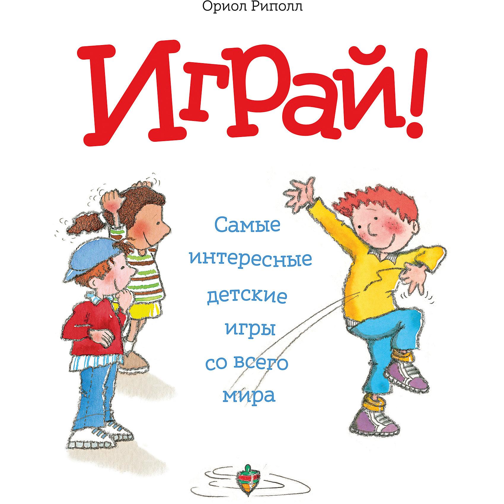 Играй! Самые интересные детские игры со всего мираВ этой книге собрано больше 100 детских игр со всей планеты - настольные и уличные, активные и спокойные, веселые и серьезные. Все они учат общаться, развивают речь и воображение, логическое мышление. <br>Яркие иллюстрации, подробные и понятные правила, точное описание необходимых подручных материалов, отдельно прорисованные доски для игр делают книгу очень удобной в использовании.<br><br><br>Ширина мм: 300<br>Глубина мм: 231<br>Высота мм: 180<br>Вес г: 711<br>Возраст от месяцев: 60<br>Возраст до месяцев: 2147483647<br>Пол: Унисекс<br>Возраст: Детский<br>SKU: 5535274