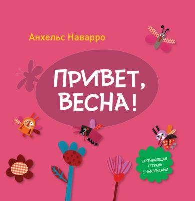 Манн, Иванов и Фербер Тетрадь Привет, весна!