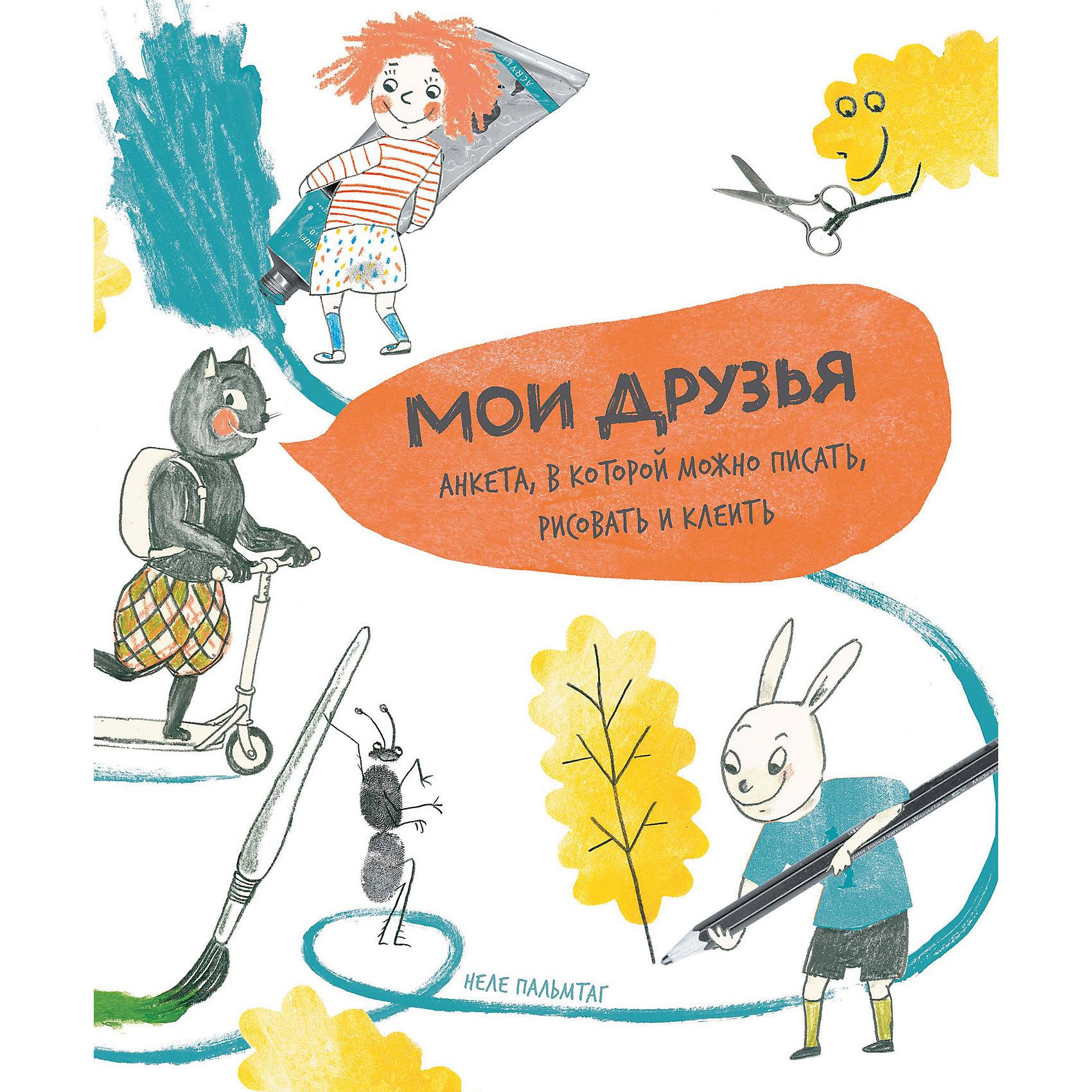 Мои друзья: Анкета, в которой можно писать, рисовать и клеитьМанн, Иванов и Фербер<br>Клей, рисуй, пиши, раскрашивай, обо  всем друзей расспрашивай! Благодаря этой анкете с забавными картинками ребенок узнает больше интересного о своих друзьях и на долгие годы сохранит о них память. Для детей младшего школьного возраста<br><br>Ширина мм: 228<br>Глубина мм: 279<br>Высота мм: 100<br>Вес г: 389<br>Возраст от месяцев: 24<br>Возраст до месяцев: 2147483647<br>Пол: Унисекс<br>Возраст: Детский<br>SKU: 5535299