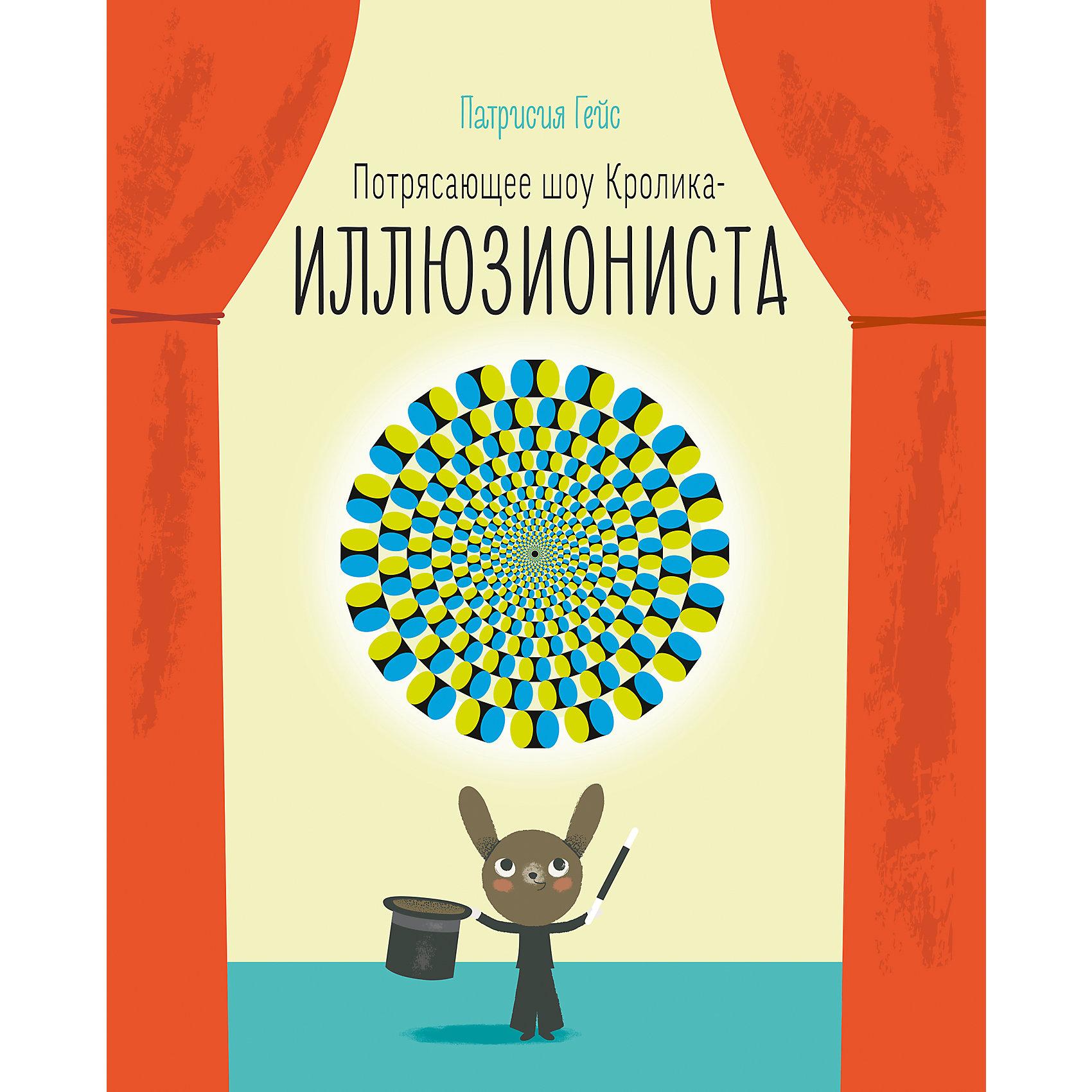 Потрясающее шоу кролика-иллюзионистаМанн, Иванов и Фербер<br>Добро пожаловать на потрясающее шоу Кролика-иллюзиониста! Скоро ты увидишь самые настоящие чудеса! Тебе нужно лишь сосредоточиться, задействовать силу мысли и поверить в волшебство! Более 25 удивительных оптических иллюзий ждет тебя внутри!<br><br>Ширина мм: 281<br>Глубина мм: 229<br>Высота мм: 80<br>Вес г: 398<br>Возраст от месяцев: 60<br>Возраст до месяцев: 2147483647<br>Пол: Унисекс<br>Возраст: Детский<br>SKU: 5535304