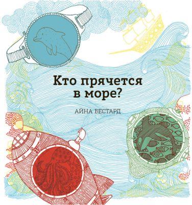 Манн, Иванов и Фербер Кто прячется в море?