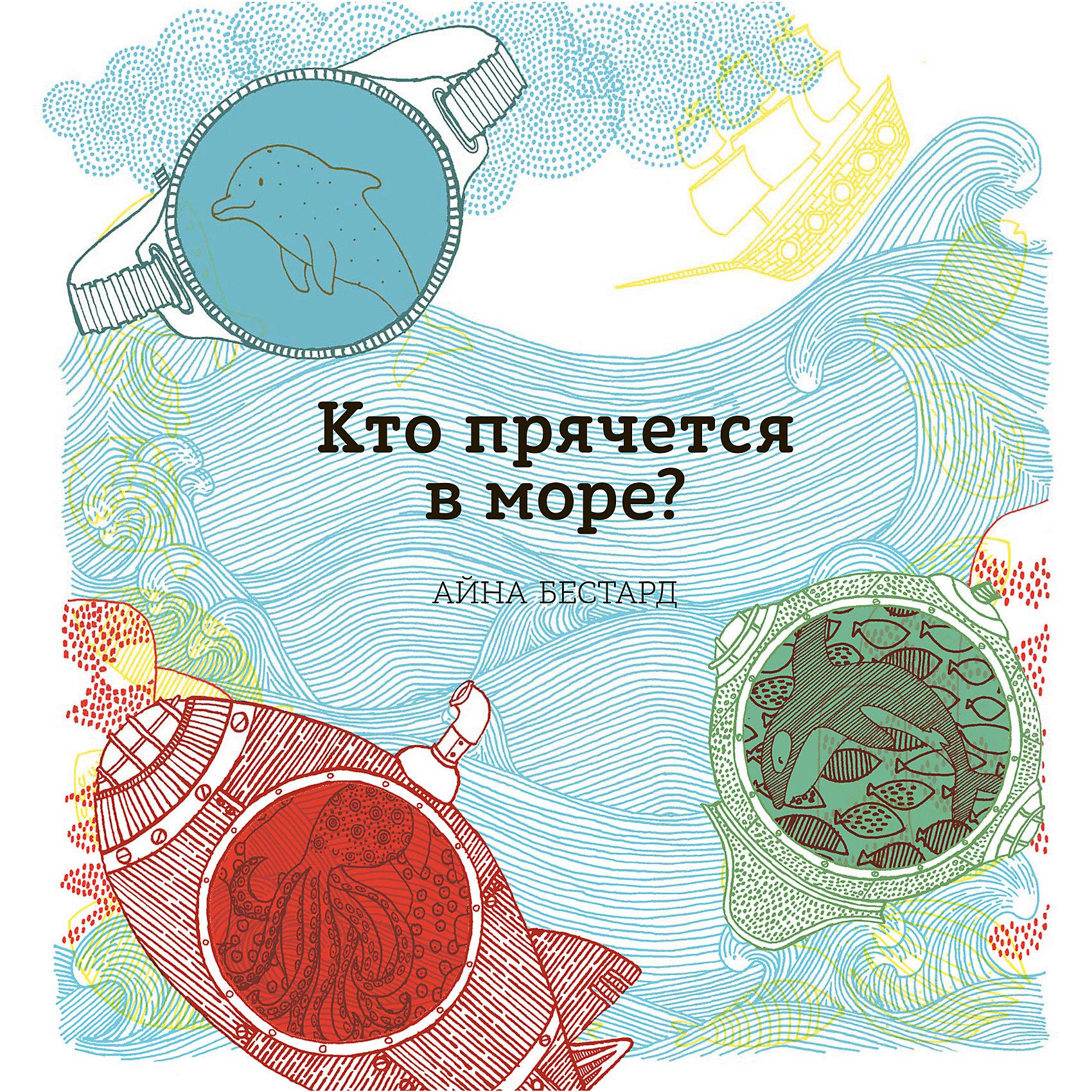 Кто прячется в море?Энциклопедии для малышей<br>Это большая, красивая и необычная по формату  детская книга о животных, которые живут в море. С помощью цветных фильтров на ее страницах можно увидеть то, что незаметно на первый взгляд. Так кто же прячется в море? Посмотри на картинки через разноцветные фильтры, и ты узнаешь!<br><br>Ширина мм: 300<br>Глубина мм: 288<br>Высота мм: 110<br>Вес г: 538<br>Возраст от месяцев: 36<br>Возраст до месяцев: 2147483647<br>Пол: Унисекс<br>Возраст: Детский<br>SKU: 5535306