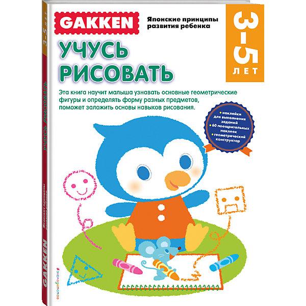 Рабочая тетрадь Учусь рисовать, GakkenРаскраски по номерам<br>Характеристики товара: <br><br>• ISBN: 9785699826827<br>• возраст от: 3 лет<br>• формат: 90x60/8<br>• бумага: офсет<br>• обложка: мягкая<br>• серия: Gakken. Японские принципы развития ребенка<br>• издательство: Эксмо-Пресс<br>• иллюстрации: черно-белые, цветные<br>• переводчик: Анисимова Екатерина<br>• количество страниц: 64<br>• размеры: 21x29 см<br><br>Издание «Учусь рисовать, Gakken» - это часть известной японской методики обучения детей. С помощью такой тетради ребенок сможет научиться рисовать.<br><br>Данная тетрадь позволит ребенку самому сделать конструктор, в ней также есть стимулирующие наклейки и для поощрения. Задания интересные и несложные. Для детей от трех лет. <br><br>Рабочую тетрадь «Учусь рисовать, Gakken» можно купить в нашем интернет-магазине.<br><br>Ширина мм: 210<br>Глубина мм: 290<br>Высота мм: 60<br>Вес г: 306<br>Возраст от месяцев: 36<br>Возраст до месяцев: 2147483647<br>Пол: Унисекс<br>Возраст: Детский<br>SKU: 5535307