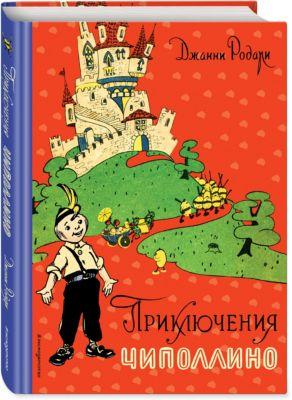 Эксмо Приключения Чиполлино, ил. И. Маликовой, Д. Родари