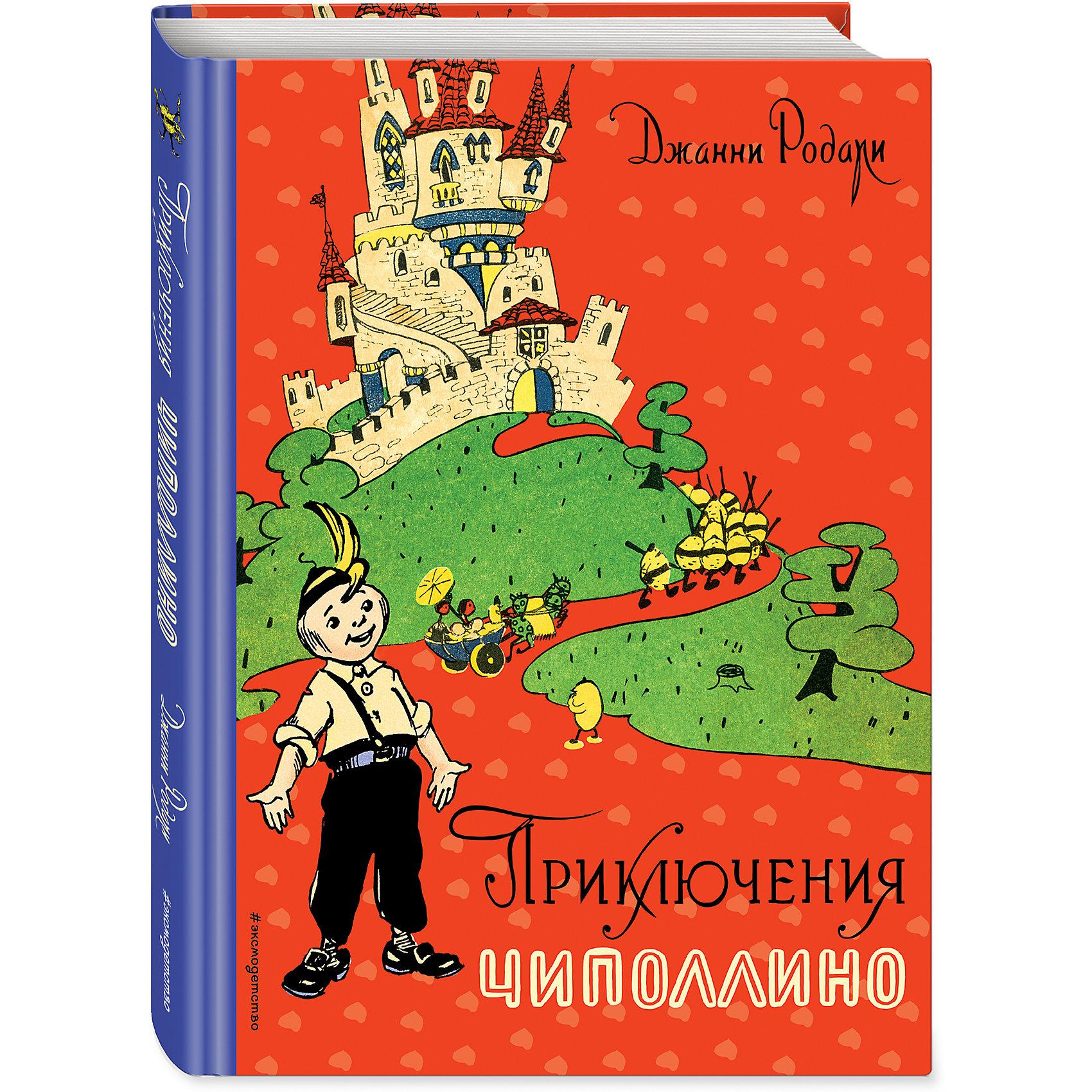 Приключения Чиполлино (ил. И. Маликовой) Эксмо