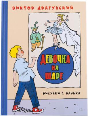 Эксмо Сборник Девочка на шаре , В. Драгунский