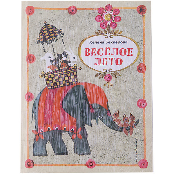 Веселое лето, Х. БехлероваСказки<br>Характеристики товара: <br><br>• ISBN: 9785699940370<br>• возраст от: 3 лет<br>• формат: 72x94/16<br>• бумага: офсетная<br>• обложка: твердая<br>• иллюстрации: цветные<br>• серия: Золотое наследие<br>• издательство: Эксмо<br>• автор: Бехлерова Елена<br>• художник: Чайковская Ханна<br>• переводчик: Свяцкий Святослав<br>• количество страниц: 80<br>• размеры: 21x17 см<br><br>Есть истории, которые остаются актуальными и любимыми многими поколениями. В книге «Веселое лето» рассказывается известная история о крольчонке Горошке и его друзьях. <br><br>Отличное качество издания, красочные иллюстрации известного художника - всё это поможет проникнуться атмосферой любимых историй.<br><br>Книгу «Веселое лето» можно купить в нашем интернет-магазине.<br>Ширина мм: 219; Глубина мм: 165; Высота мм: 10; Вес г: 371; Возраст от месяцев: 36; Возраст до месяцев: 2147483647; Пол: Унисекс; Возраст: Детский; SKU: 5535320;