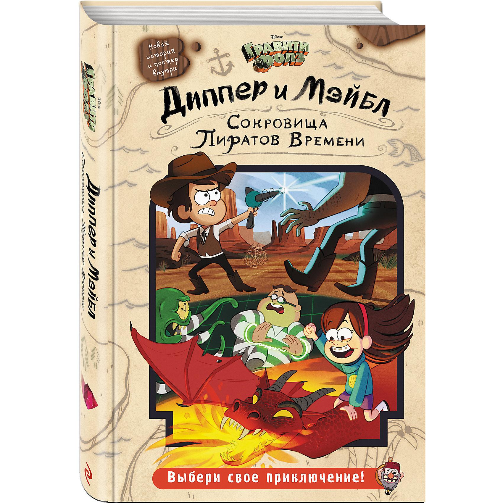 Диппер и Мэйбл: Сокровища Пиратов ВремениДетские детективы<br>Характеристики товара: <br><br>• ISBN: 9785699900688<br>• возраст от: 10 лет<br>• формат: 60x90/16<br>• бумага: офсет<br>• обложка: твердая<br>• иллюстрации: цветные<br>• серия: Disney. Гравити Фолз<br>• издательство: Эксмо<br>• переводчик: Хромова А. С.<br>• количество страниц: 288<br>• размеры: 21x14 см<br><br>Мир, созданный в мультфильме «Гравити Фолз», обожают многие современные дети. Эта книга поможет снова встретиться с любимыми героями, читая про новые приключения.<br><br>Отличное качество печати, красочные иллюстрации и постер внутри - всё это поможет проникнуться атмосферой любимой вселенной.<br><br>«Гравити Фолз: Дневник Диппера и Мэйбл. Тайны, приколы и веселье нон-стоп!» можно купить в нашем интернет-магазине.<br><br>Ширина мм: 212<br>Глубина мм: 138<br>Высота мм: 200<br>Вес г: 528<br>Возраст от месяцев: 144<br>Возраст до месяцев: 2147483647<br>Пол: Унисекс<br>Возраст: Детский<br>SKU: 5535327