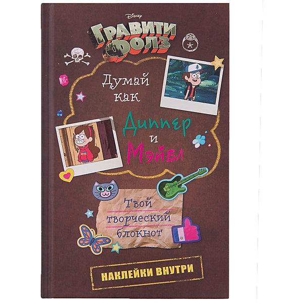 Блокнот с наклейками Думай как Диппер и МэйблРаскраски по номерам<br>Характеристики товара: <br><br>• ISBN: 9785699900398<br>• возраст от: 10 лет<br>• формат: 84x108/32<br>• бумага: офсет<br>• обложка: твердая<br>• иллюстрации: цветные<br>• серия: Disney. Гравити Фолз<br>• издательство: Эксмо<br>• переводчик: Хромова А. С.<br>• количество страниц: 128<br>• размеры: 20x13 см<br><br>Мир, созданный в мультфильме «Гравити Фолз», обожают многие современные дети. Этот блокнот поможет снова встретиться с любимыми героями.<br><br>Отличное качество печати, изображение героев, наклейки - всё это поможет проникнуться атмосферой любимой вселенной.<br><br>«Думай как Диппер и Мэйбл: Твой творческий блокнот» можно купить в нашем интернет-магазине.<br>Ширина мм: 200; Глубина мм: 125; Высота мм: 130; Вес г: 278; Возраст от месяцев: 144; Возраст до месяцев: 2147483647; Пол: Унисекс; Возраст: Детский; SKU: 5535328;