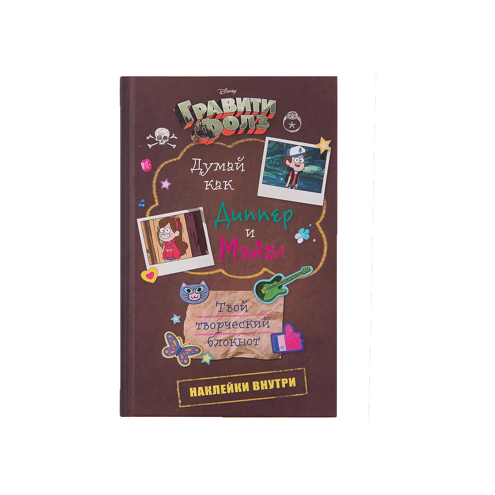 Блокнот с наклейками Думай как Диппер и МэйблРаскраски по номерам<br>Характеристики товара: <br><br>• ISBN: 9785699900398<br>• возраст от: 10 лет<br>• формат: 84x108/32<br>• бумага: офсет<br>• обложка: твердая<br>• иллюстрации: цветные<br>• серия: Disney. Гравити Фолз<br>• издательство: Эксмо<br>• переводчик: Хромова А. С.<br>• количество страниц: 128<br>• размеры: 20x13 см<br><br>Мир, созданный в мультфильме «Гравити Фолз», обожают многие современные дети. Этот блокнот поможет снова встретиться с любимыми героями.<br><br>Отличное качество печати, изображение героев, наклейки - всё это поможет проникнуться атмосферой любимой вселенной.<br><br>«Думай как Диппер и Мэйбл: Твой творческий блокнот» можно купить в нашем интернет-магазине.<br><br>Ширина мм: 200<br>Глубина мм: 125<br>Высота мм: 130<br>Вес г: 278<br>Возраст от месяцев: 144<br>Возраст до месяцев: 2147483647<br>Пол: Унисекс<br>Возраст: Детский<br>SKU: 5535328