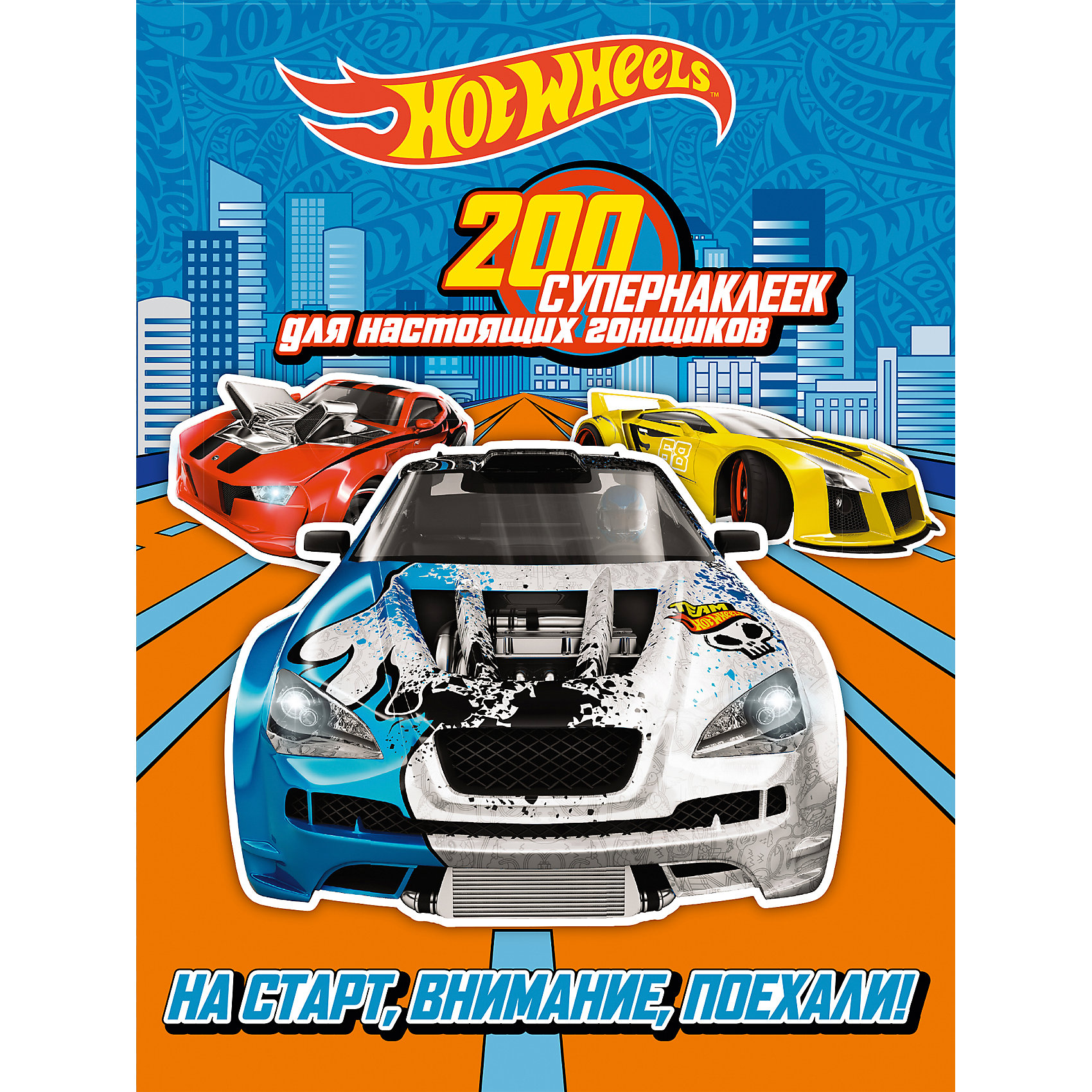200 супернаклеек для настоящих гонщиков: На старт, внимание, поехали!Hot Wheels<br>Специально для поклонников сверхскоростного мира Hot Wheels! Суперкрутые автомобили, захватывающие трассы, задания для самых смелых и более 200 наклеек ждут тебя!<br><br>Ширина мм: 280<br>Глубина мм: 210<br>Высота мм: 20<br>Вес г: 110<br>Возраст от месяцев: 72<br>Возраст до месяцев: 2147483647<br>Пол: Унисекс<br>Возраст: Детский<br>SKU: 5535332
