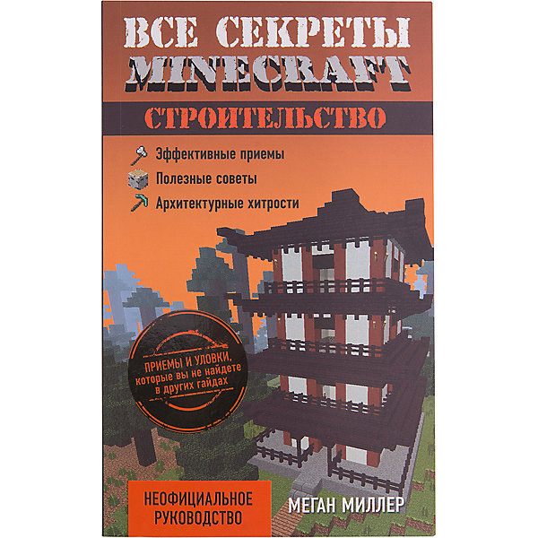 Все секреты Minecraft: СтроительствоКниги для мальчиков<br>Характеристики товара: <br><br>• ISBN: 9785699860982<br>• возраст от: 10 лет<br>• формат: 84x108/32<br>• бумага: мелованная<br>• обложка: мягкая<br>• серия: Minecraft<br>• издательство: Эксмо-Пресс<br>• иллюстрации: черно-белые<br>• автор: Миллер Меган<br>• переводчик: Райтман М. А.<br>• количество страниц: 128<br>• размеры: 20x13 см<br><br>Издание «Все секреты Minecraft: Строительство» - проводник в многофункциональной игре-песочнице. Из него можно узнать, какие ресурсы можно использовать для отделки помещений, как сделать мебель, как создать дом и сделать модель настоящей постройки!<br><br>Minecraft - это современная игра, имеющая множество поклонников. Любители этого мира будут в восторге от этого издания.<br><br>«Все секреты Minecraft: Строительство» можно купить в нашем интернет-магазине.<br>Ширина мм: 200; Глубина мм: 125; Высота мм: 50; Вес г: 260; Возраст от месяцев: 192; Возраст до месяцев: 2147483647; Пол: Унисекс; Возраст: Детский; SKU: 5535334;