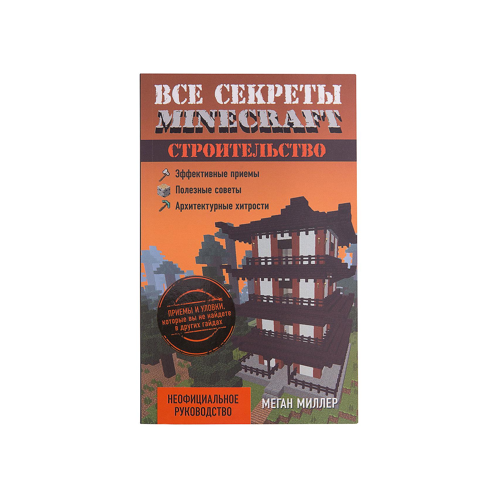 Все секреты Minecraft: СтроительствоЭксмо<br>Характеристики товара: <br><br>• ISBN: 9785699860982<br>• возраст от: 10 лет<br>• формат: 84x108/32<br>• бумага: мелованная<br>• обложка: мягкая<br>• серия: Minecraft<br>• издательство: Эксмо-Пресс<br>• иллюстрации: черно-белые<br>• автор: Миллер Меган<br>• переводчик: Райтман М. А.<br>• количество страниц: 128<br>• размеры: 20x13 см<br><br>Издание «Все секреты Minecraft: Строительство» - проводник в многофункциональной игре-песочнице. Из него можно узнать, какие ресурсы можно использовать для отделки помещений, как сделать мебель, как создать дом и сделать модель настоящей постройки!<br><br>Minecraft - это современная игра, имеющая множество поклонников. Любители этого мира будут в восторге от этого издания.<br><br>«Все секреты Minecraft: Строительство» можно купить в нашем интернет-магазине.<br><br>Ширина мм: 200<br>Глубина мм: 125<br>Высота мм: 50<br>Вес г: 260<br>Возраст от месяцев: 192<br>Возраст до месяцев: 2147483647<br>Пол: Унисекс<br>Возраст: Детский<br>SKU: 5535334