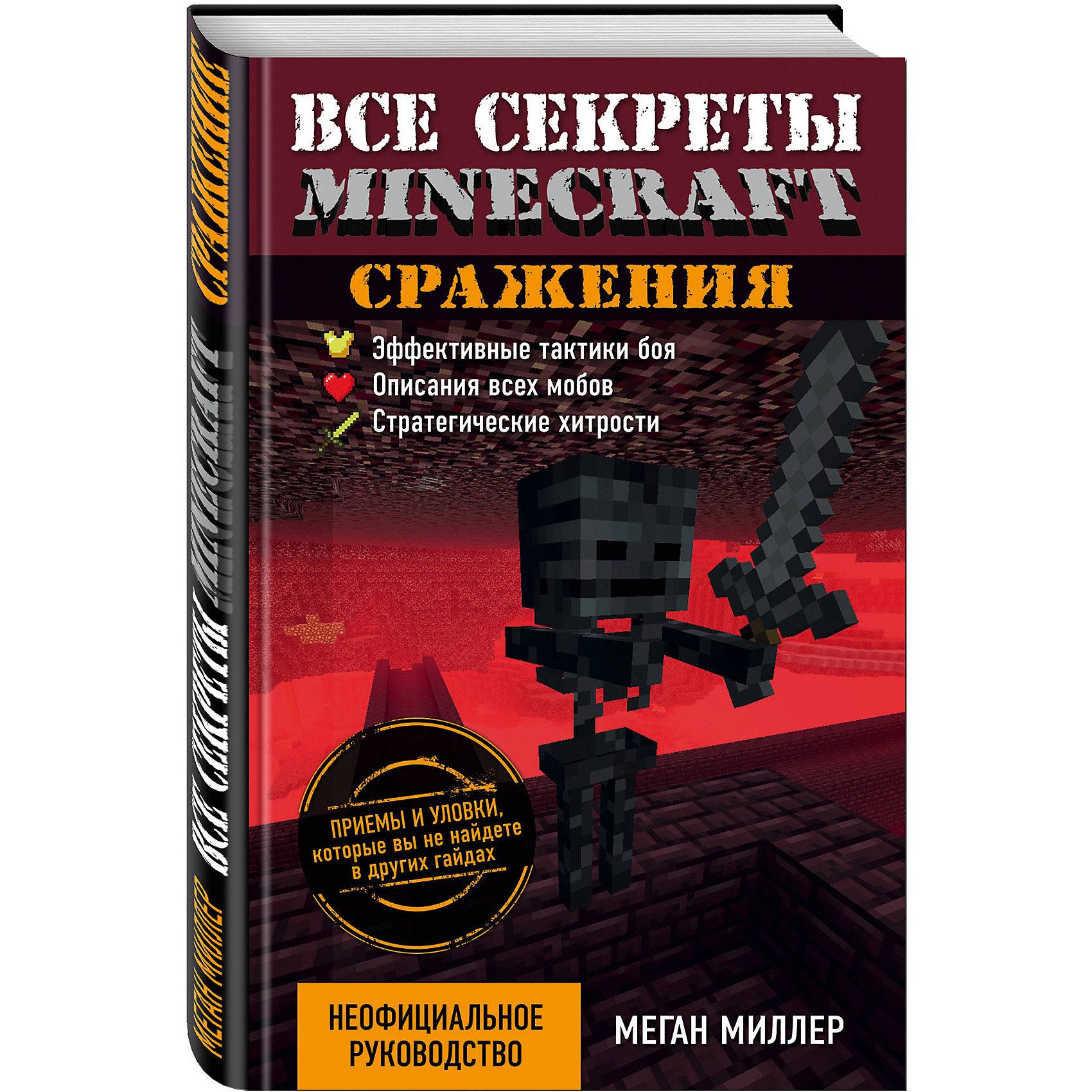 Все секреты Minecraft: СраженияЭксмо<br>Характеристики товара: <br><br>• ISBN: 9785699863969<br>• возраст от: 10 лет<br>• формат: 84x108/32<br>• бумага: мелованная<br>• обложка: мягкая<br>• серия: Minecraft<br>• издательство: Эксмо-Пресс<br>• иллюстрации: черно-белые<br>• автор: Миллер Меган<br>• переводчик: Райтман М. А.<br>• количество страниц: 128<br>• размеры: 20x13 см<br><br>Издание «Все секреты Minecraft: Сражения» - проводник в многофункциональной игре-песочнице. Из него можно узнать интересные и полезные сведения об оружии и научиться сражаться как профессионал.<br><br>Minecraft - это современная игра, имеющая множество поклонников. Любители этого мира будут в восторге от этого издания.<br><br>«Все секреты Minecraft: Сражения» можно купить в нашем интернет-магазине.<br><br>Ширина мм: 200<br>Глубина мм: 125<br>Высота мм: 50<br>Вес г: 222<br>Возраст от месяцев: 192<br>Возраст до месяцев: 2147483647<br>Пол: Унисекс<br>Возраст: Детский<br>SKU: 5535335