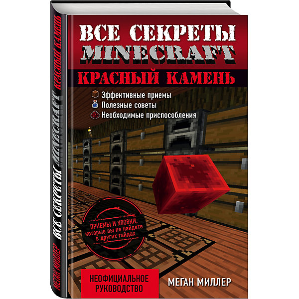 Все секреты Minecraft: Красный каменьКниги для мальчиков<br>Характеристики товара: <br><br>• ISBN: 9785699863976<br>• возраст от: 10 лет<br>• формат: 84x108/32<br>• бумага: мелованная<br>• обложка: мягкая<br>• серия: Minecraft<br>• издательство: Эксмо-Пресс<br>• иллюстрации: черно-белые<br>• автор: Миллер Меган<br>• переводчик: Райтман М. А.<br>• количество страниц: 128<br>• размеры: 20x13 см<br><br>Издание «Все секреты Minecraft: Красный камень» - проводник в многофункциональной игре-песочнице. Из него можно узнать интересные и полезные сведения об оружии и научиться сражаться как профессионал.<br><br>Minecraft - это современная игра, имеющая множество поклонников. Любители этого мира будут в восторге от этого издания.<br><br>«Все секреты Minecraft: Красный камень» можно купить в нашем интернет-магазине.<br><br>Ширина мм: 200<br>Глубина мм: 125<br>Высота мм: 50<br>Вес г: 230<br>Возраст от месяцев: 192<br>Возраст до месяцев: 2147483647<br>Пол: Унисекс<br>Возраст: Детский<br>SKU: 5535336