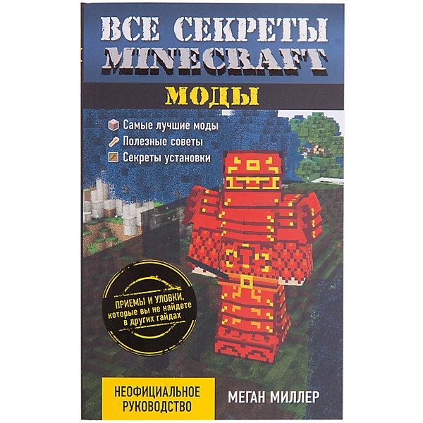 Все секреты Minecraft: МодыКниги для мальчиков<br>Характеристики товара: <br><br>• ISBN: 9785699901494<br>• возраст от: 10 лет<br>• формат: 84x108/32<br>• бумага: мелованная<br>• обложка: мягкая<br>• серия: Minecraft<br>• издательство: Эксмо-Пресс<br>• иллюстрации: черно-белые<br>• автор: Миллер Меган<br>• переводчик: Райтман М. А.<br>• количество страниц: 128<br>• размеры: 20x13 см<br><br>Издание «Все секреты Minecraft: Моды» - проводник в многофункциональной игре-песочнице. Из него можно узнать интересные и полезные сведения о модах.<br><br>Minecraft - это современная игра, имеющая множество поклонников. Любители этого мира будут в восторге от этого издания.<br><br>«Все секреты Minecraft: Моды» можно купить в нашем интернет-магазине.<br>Ширина мм: 200; Глубина мм: 125; Высота мм: 80; Вес г: 250; Возраст от месяцев: 192; Возраст до месяцев: 2147483647; Пол: Унисекс; Возраст: Детский; SKU: 5535337;
