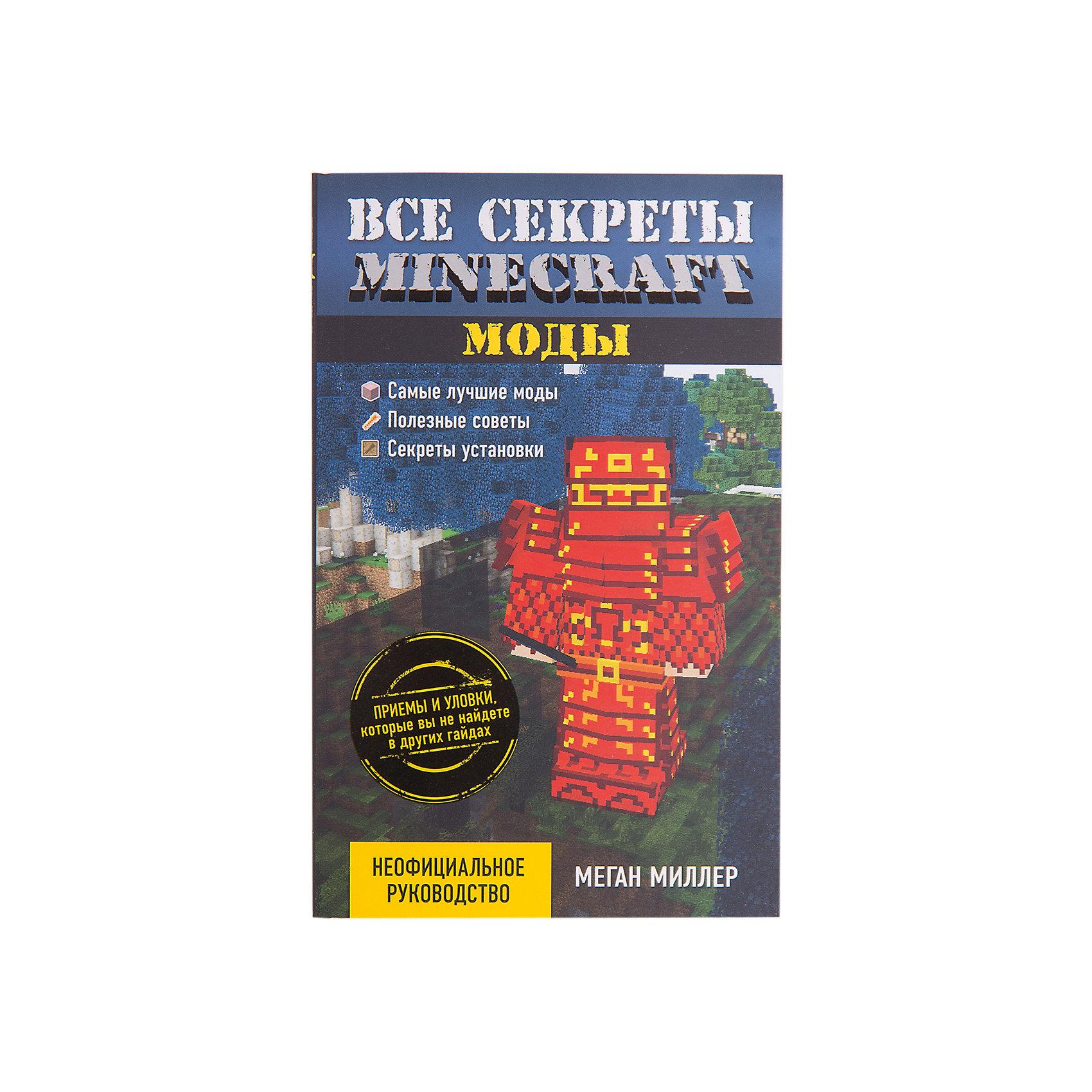 Все секреты Minecraft: МодыКниги для мальчиков<br>Характеристики товара: <br><br>• ISBN: 9785699901494<br>• возраст от: 10 лет<br>• формат: 84x108/32<br>• бумага: мелованная<br>• обложка: мягкая<br>• серия: Minecraft<br>• издательство: Эксмо-Пресс<br>• иллюстрации: черно-белые<br>• автор: Миллер Меган<br>• переводчик: Райтман М. А.<br>• количество страниц: 128<br>• размеры: 20x13 см<br><br>Издание «Все секреты Minecraft: Моды» - проводник в многофункциональной игре-песочнице. Из него можно узнать интересные и полезные сведения о модах.<br><br>Minecraft - это современная игра, имеющая множество поклонников. Любители этого мира будут в восторге от этого издания.<br><br>«Все секреты Minecraft: Моды» можно купить в нашем интернет-магазине.<br><br>Ширина мм: 200<br>Глубина мм: 125<br>Высота мм: 80<br>Вес г: 250<br>Возраст от месяцев: 192<br>Возраст до месяцев: 2147483647<br>Пол: Унисекс<br>Возраст: Детский<br>SKU: 5535337