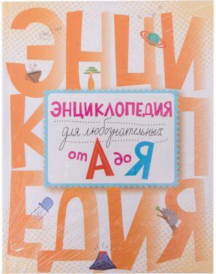 Эксмо Энциклопедия для любознательных от А до Я фото-1