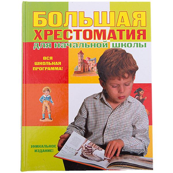 Большая хрестоматия для начальной школыХрестоматии<br>Характеристики товара: <br><br>• ISBN: 9785699717880<br>• возраст от: 7 лет<br>• формат: 84x108/16<br>• бумага: газетная<br>• обложка: твердая<br>• серия: Для школьников и учеников начальных классов<br>• издательство: Эксмо<br>• иллюстрации: цветные <br>• количество страниц: 816<br>• размеры: 20x26 см<br><br>Издание «Большая хрестоматия для начальной школы» - это сборник литературы, которую проходят в начальной школе. Адаптирован для младших школьников. С помощью ней ребенок легко найдет нужное произведение.<br><br>Здесь собраны былины, сказки, мифы и многое другое - всё, что проходят школьники в это время. <br><br>Издание «Большая хрестоматия для начальной школы» можно купить в нашем интернет-магазине.<br><br>Ширина мм: 255<br>Глубина мм: 197<br>Высота мм: 40<br>Вес г: 1370<br>Возраст от месяцев: 84<br>Возраст до месяцев: 2147483647<br>Пол: Унисекс<br>Возраст: Детский<br>SKU: 5535353