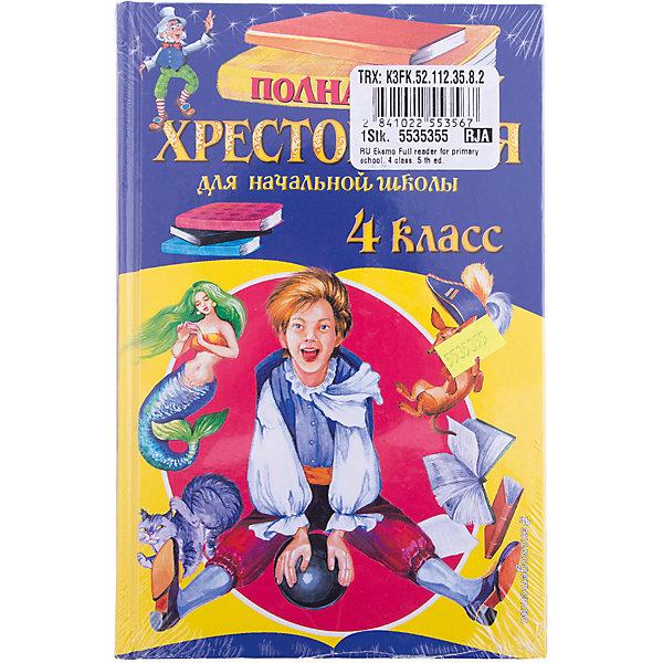 Полная хрестоматия для начальной школы, 4 классХрестоматии<br>Характеристики товара: <br><br>• ISBN: 9785699955381<br>• возраст от: 7 лет<br>• формат: 60x90/16<br>• бумага: газетная<br>• обложка: твердая<br>• серия: Для школьников и учеников начальных классов<br>• издательство: Эксмо<br>• иллюстрации: без<br>• количество страниц: 384<br>• размеры: 21x14 см<br><br>Издание «Полная хрестоматия для начальной школы, 4 класс, 5-е изд.» - это сборник литературы, которую проходят в начальной школе. Адаптирован для младших школьников. С помощью ней ребенок легко найдет нужное произведение.<br><br>Здесь собраны сказки, классика и многое другое - всё, что проходят школьники в это время. <br><br>Издание «Полная хрестоматия для начальной школы, 4 класс, 5-е изд.» можно купить в нашем интернет-магазине.<br>Ширина мм: 212; Глубина мм: 138; Высота мм: 20; Вес г: 391; Возраст от месяцев: 120; Возраст до месяцев: 2147483647; Пол: Унисекс; Возраст: Детский; SKU: 5535355;