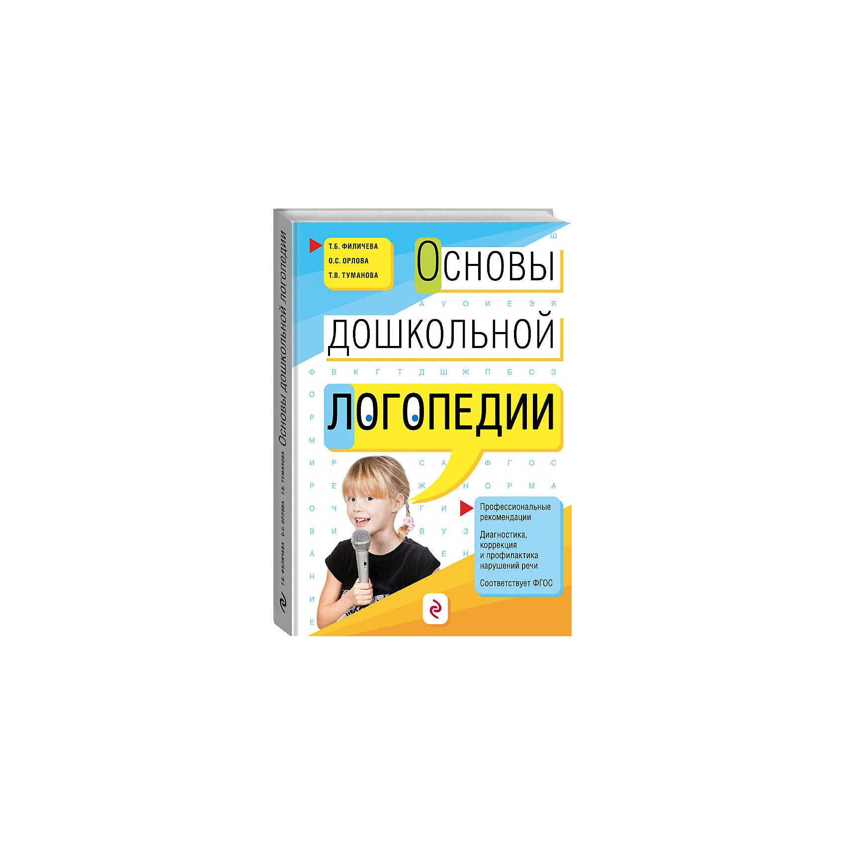 Основы дошкольной логопедииКниги по педагогике<br>Характеристики товара: <br><br>• ISBN: 9785699689729<br>• возраст от: 2 лет<br>• формат: 70x100/16<br>• бумага: офсет<br>• обложка: твердая<br>• серия: Надежда Жукова<br>• издательство: Эксмо<br>• иллюстрации: черно-белые<br>• автор: Филичева Татьяна Борисовна, Туманова Татьяна Володаровна, Орлова Ольга Святославна<br>• количество страниц: 320<br>• размеры: 24x17 см<br><br>Издание «Основы дошкольной логопедии» - это воплощение отлично работающей методики развития речи у детей и конкретные советы.<br><br>Такая книга понадобится родителям, педагогам, логопедам, а также будет полезна студентам профильных специальностей.<br><br>Издание «Основы дошкольной логопедии» можно купить в нашем интернет-магазине.<br><br>Ширина мм: 235<br>Глубина мм: 162<br>Высота мм: 200<br>Вес г: 667<br>Возраст от месяцев: 60<br>Возраст до месяцев: 2147483647<br>Пол: Унисекс<br>Возраст: Детский<br>SKU: 5535361