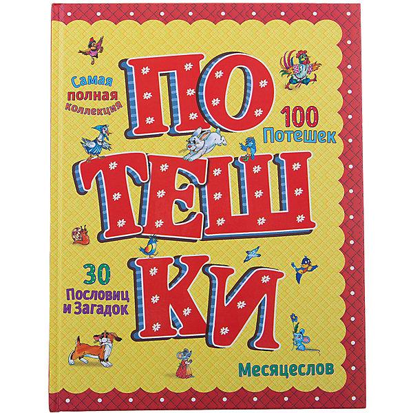 Потешки, ил. А. КардашукаПотешки, скороговорки, загадки<br>Характеристики товара: <br><br>• ISBN: 9785699798483<br>• возраст от: 0 лет<br>• формат: 84x108/16<br>• бумага: офсет<br>• обложка: твердая<br>• иллюстрации: цветные<br>• серия: Золотые сказки для детей<br>• издательство: Эксмо<br>• художник: Кардашук Александр Викторович<br>• количество страниц: 64<br>• размеры: 26x20 см<br><br>Созданное многими поколениями культурное наследие для самых маленьких собрано в этом издании. В книге «Потешки» есть не только они - здесь найдутся прибаутки, колыбельные, пословицы, поговорки, говорушки, пестушки, загадки, песенки, небылицы, заклички, считалки и месяцеслов.<br><br>Отличное качество издания, красочные иллюстрации известного художника - всё это поможет ребенку узнавать новые слова и развиваться.<br><br>Книгу «Потешки (ил. А. Кардашука)» можно купить в нашем интернет-магазине.<br>Ширина мм: 255; Глубина мм: 197; Высота мм: 110; Вес г: 448; Возраст от месяцев: -2147483648; Возраст до месяцев: 2147483647; Пол: Унисекс; Возраст: Детский; SKU: 5535370;
