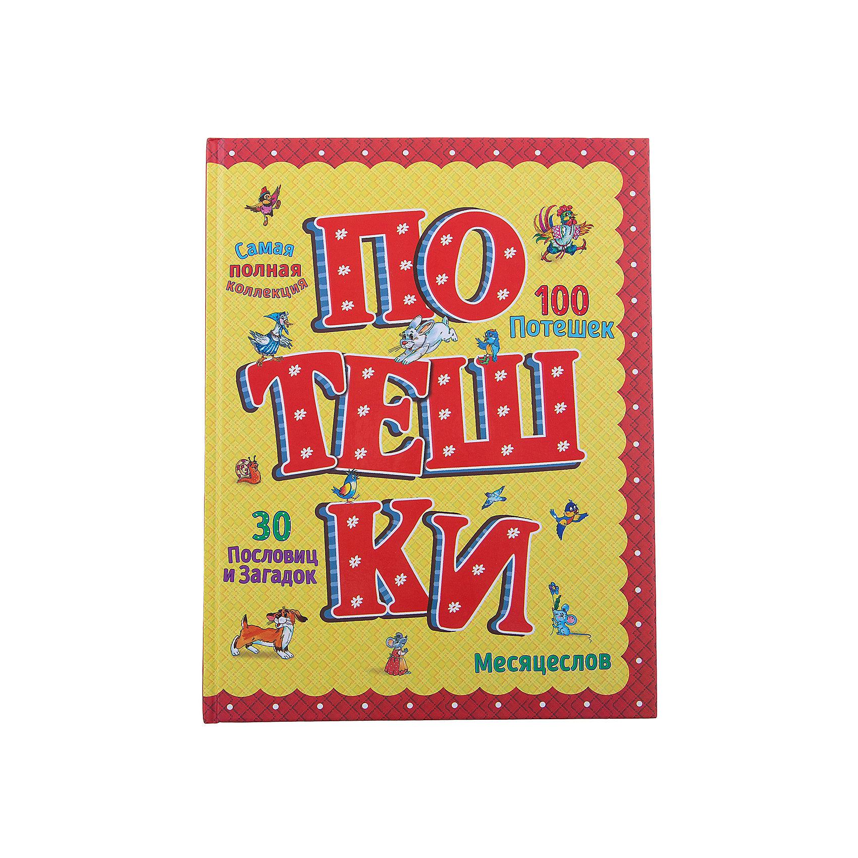 Потешки, ил. А. КардашукаПотешки, скороговорки, загадки<br>Характеристики товара: <br><br>• ISBN: 9785699798483<br>• возраст от: 0 лет<br>• формат: 84x108/16<br>• бумага: офсет<br>• обложка: твердая<br>• иллюстрации: цветные<br>• серия: Золотые сказки для детей<br>• издательство: Эксмо<br>• художник: Кардашук Александр Викторович<br>• количество страниц: 64<br>• размеры: 26x20 см<br><br>Созданное многими поколениями культурное наследие для самых маленьких собрано в этом издании. В книге «Потешки» есть не только они - здесь найдутся прибаутки, колыбельные, пословицы, поговорки, говорушки, пестушки, загадки, песенки, небылицы, заклички, считалки и месяцеслов.<br><br>Отличное качество издания, красочные иллюстрации известного художника - всё это поможет ребенку узнавать новые слова и развиваться.<br><br>Книгу «Потешки (ил. А. Кардашука)» можно купить в нашем интернет-магазине.<br><br>Ширина мм: 255<br>Глубина мм: 197<br>Высота мм: 110<br>Вес г: 448<br>Возраст от месяцев: -2147483648<br>Возраст до месяцев: 2147483647<br>Пол: Унисекс<br>Возраст: Детский<br>SKU: 5535370