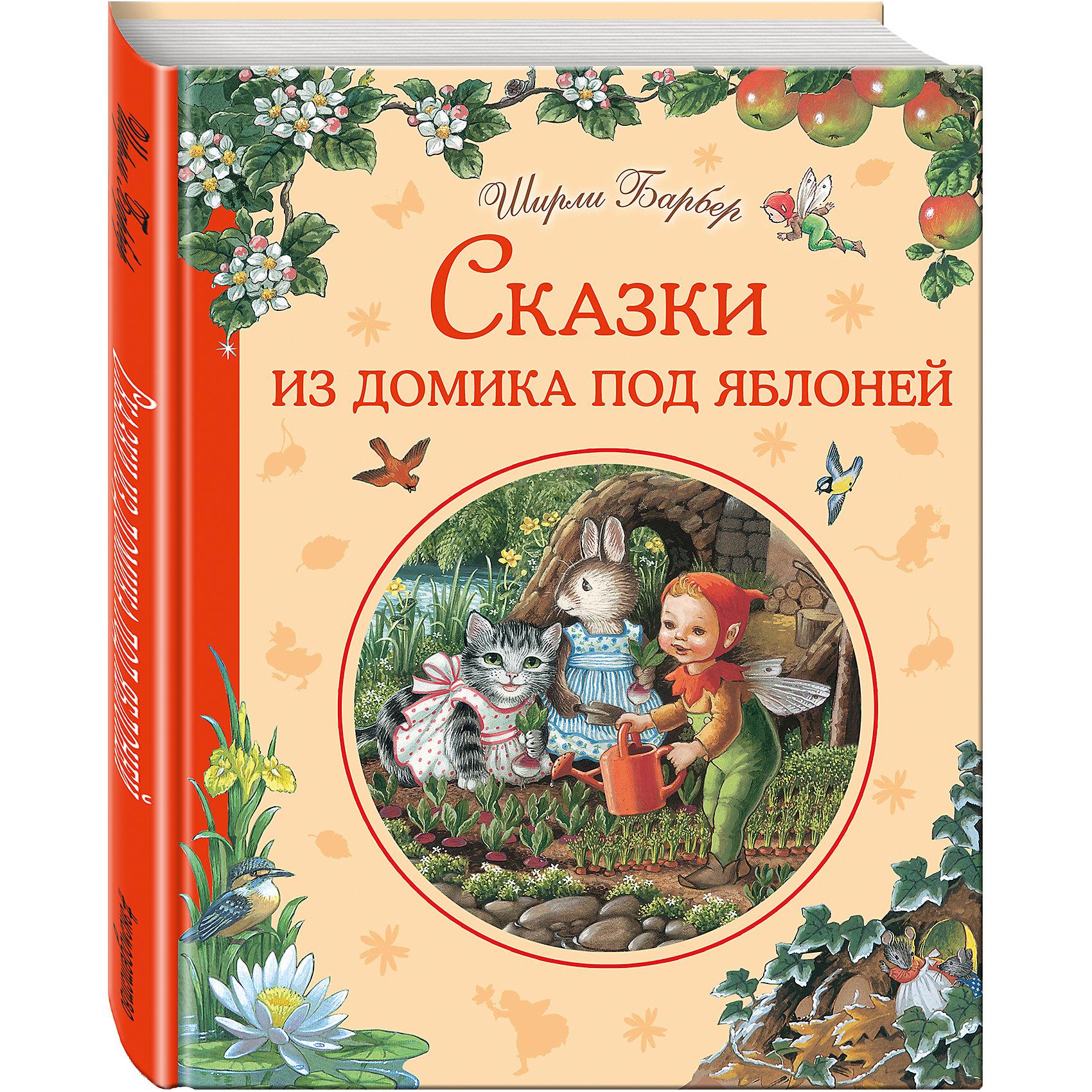 Сказки из домика под яблонейЗарубежные сказки<br>Вы знаете, что под пологом леса, в луговых травах, на зелёных холмах живут эльфы, гномы, говорящие звери? <br><br>Откройте книгу и проверьте! Вас ждёт сверкающий мир Ширли Барбер, которая придумывает сказки и сама рисует к ним иллюстрации!<br><br>Добрая крольчиха Марта живёт в волшебном лесу в доме под яблоней и старается помогать своим друзьям и соседям в любой, даже самой трудной ситуации!<br><br>Ширина мм: 219<br>Глубина мм: 165<br>Высота мм: 80<br>Вес г: 336<br>Возраст от месяцев: 60<br>Возраст до месяцев: 2147483647<br>Пол: Унисекс<br>Возраст: Детский<br>SKU: 5535374