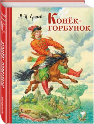 Эксмо Конек-горбунок, П. Ершов